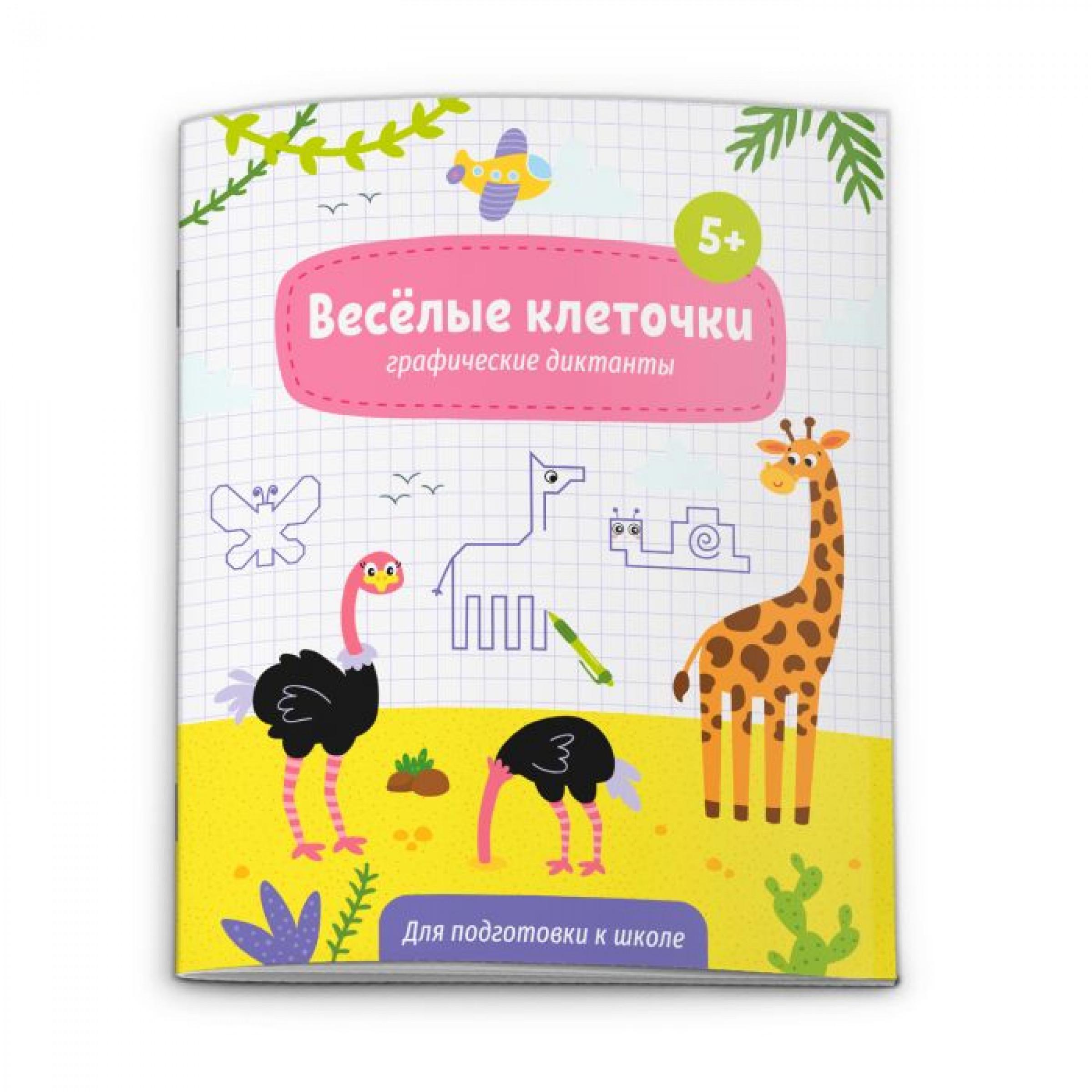"""Книжка с заданиями для детей """"Веселые клеточки"""", 215х260мм."""