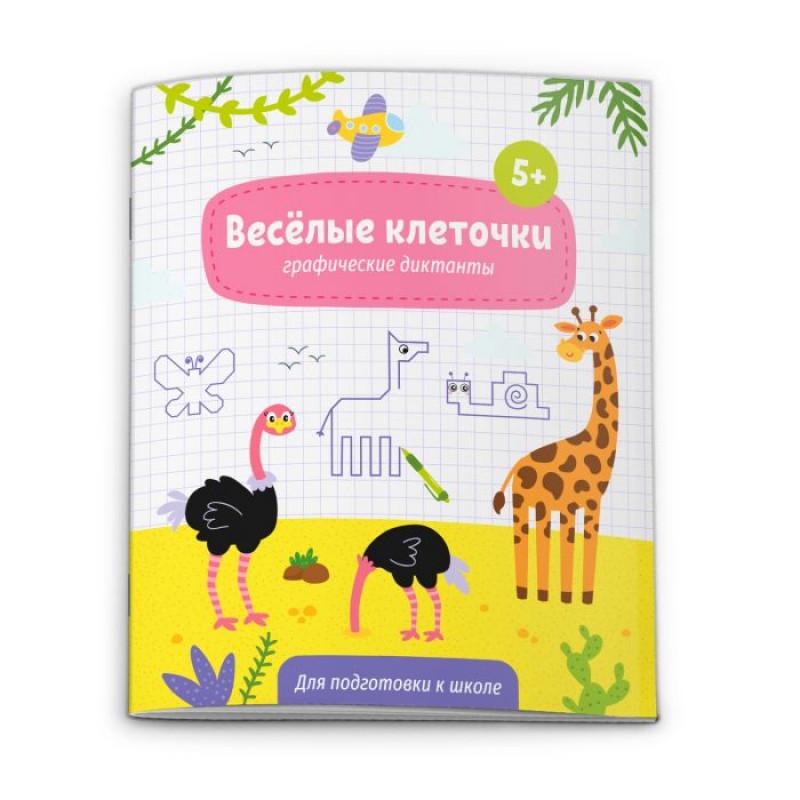 Книжка с заданиями для детей Веселые клеточки 215х260 мм 5+, 6 л