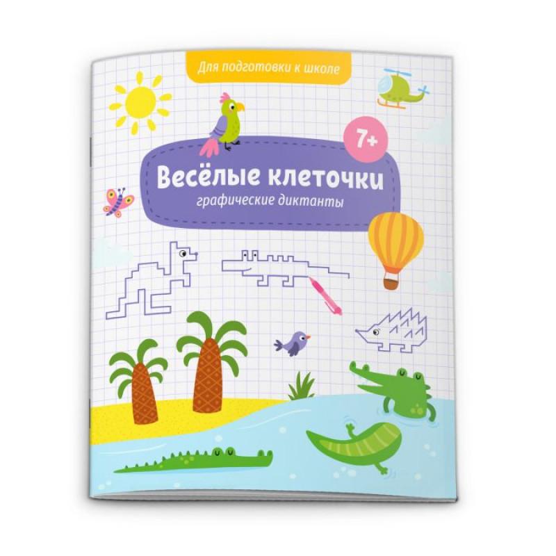 Книжка с заданиями для детей Веселые клеточки 215х260 мм 7+, 6 л