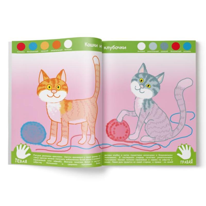 Книжка для детей Рисуем пальчиками ДОМАШНИЕ ЖИВОТНЫЕ 200х270 мм, 8 л