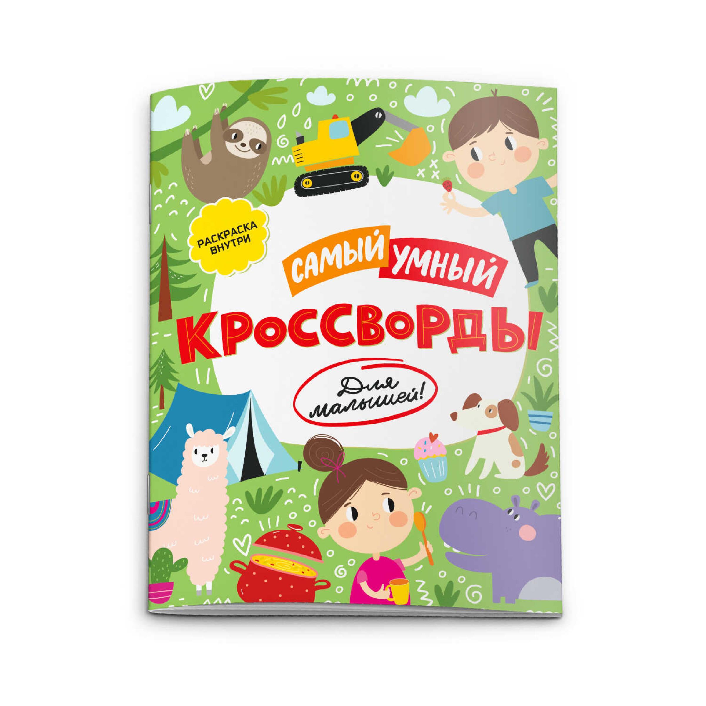 """Книжка-кроссворды """"Самый умный"""" для малышей, 200x260мм."""