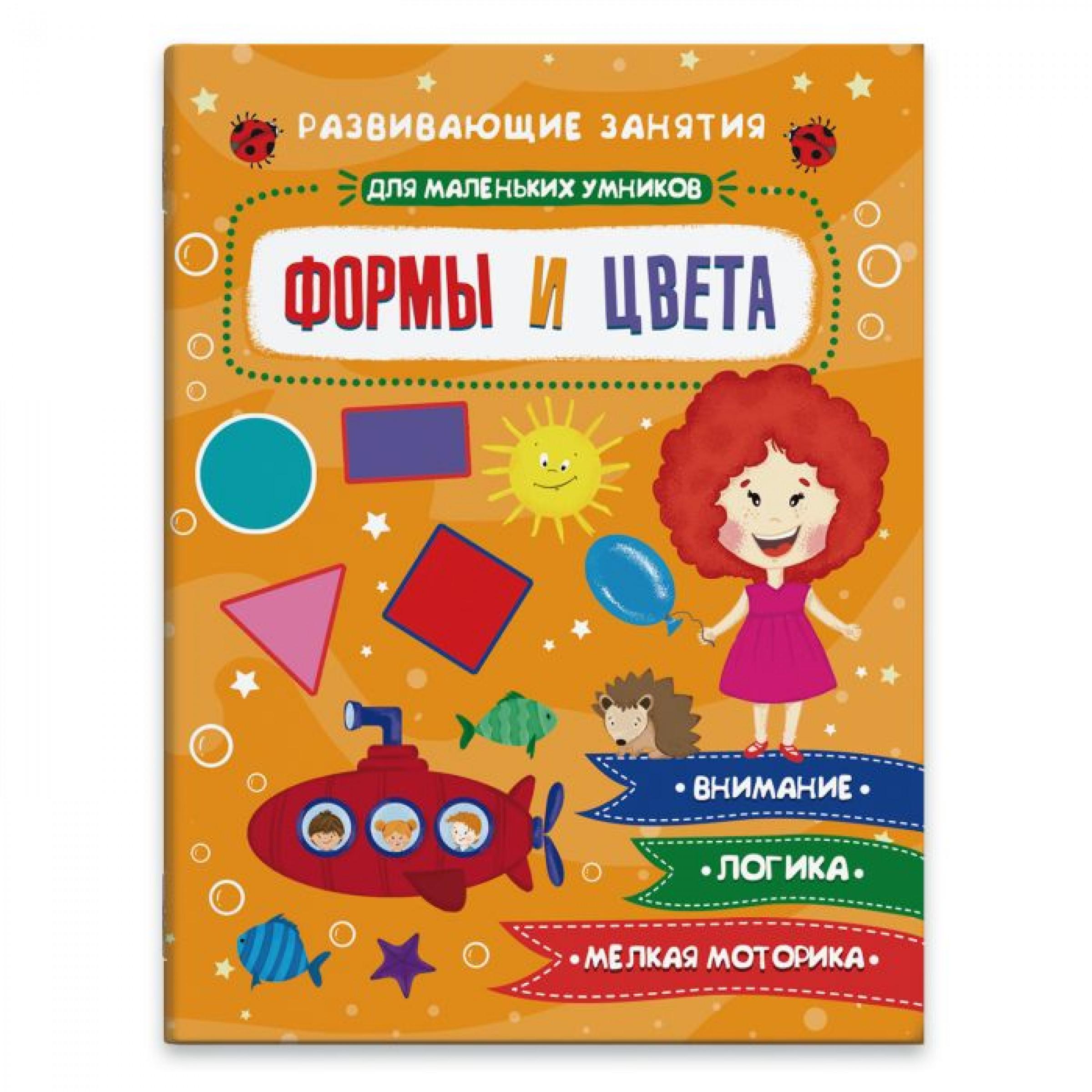 """Книжка-картинка """"Формы и цвета"""", 200х260мм."""