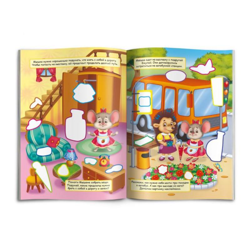 Книжка с наклейками Приключения зверят МЫШАНЯ 165х235мм, 4 л