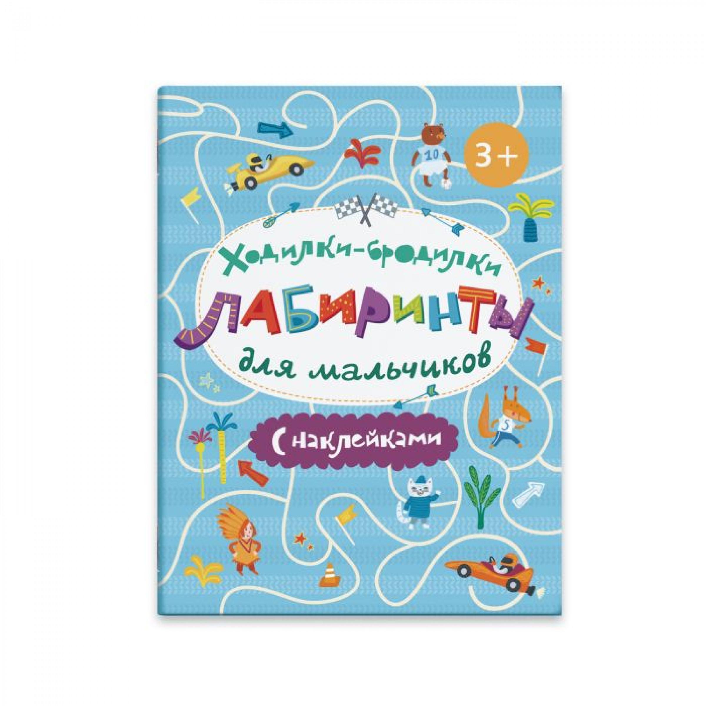 """Книжка-картинка с наклейками """"Лабиринты"""" для мальчиков, 200x260мм."""