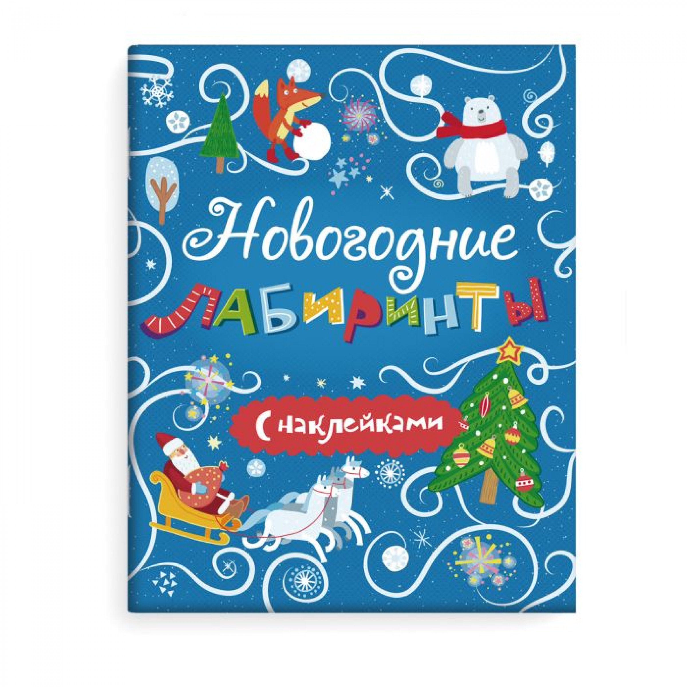 """Книжка с наклейками """"Новогодние лабиринты"""", 200x260мм."""