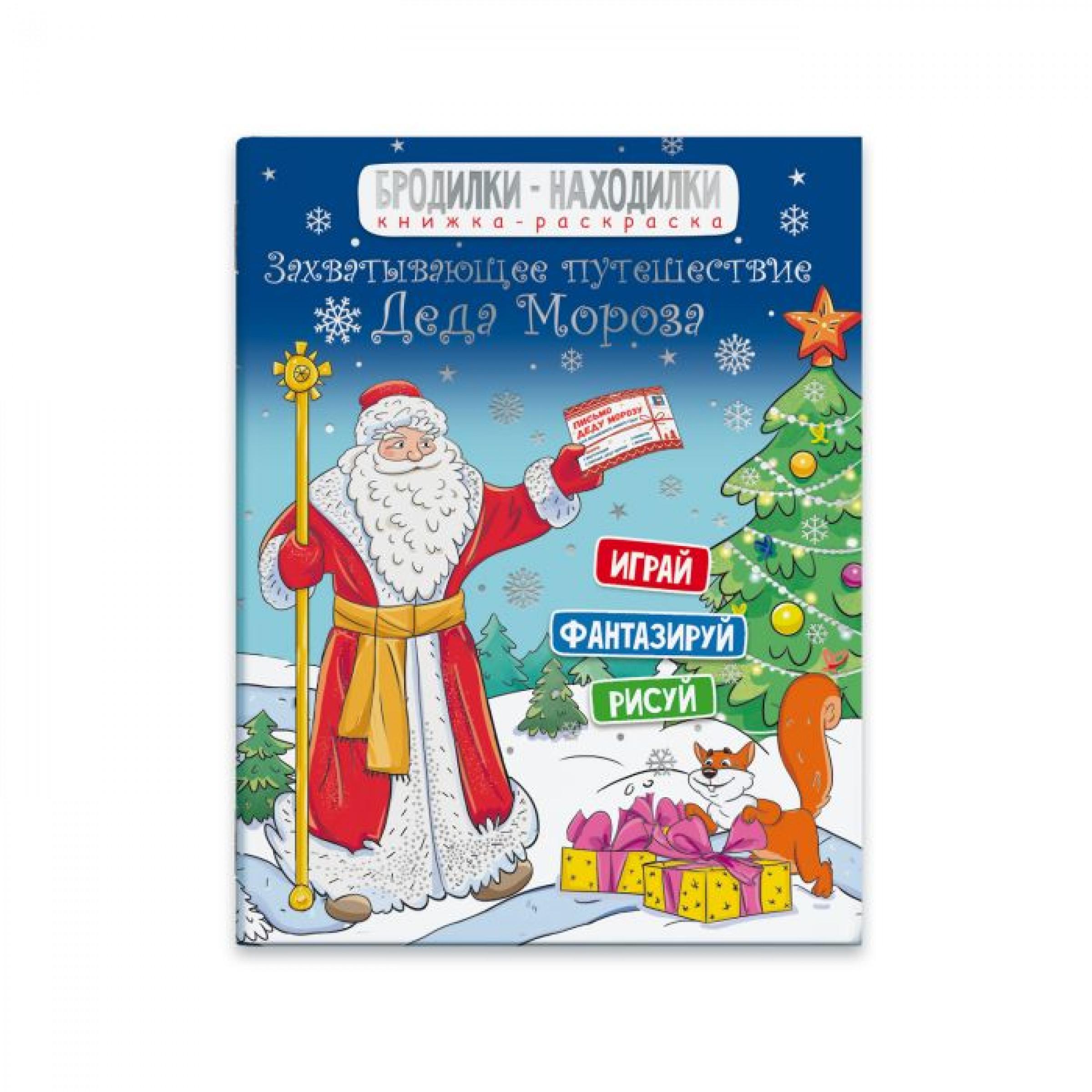 """Раскраска Бродилки-находилки """"Захватывающее путешествие Деда Мороза"""", 200х260мм"""