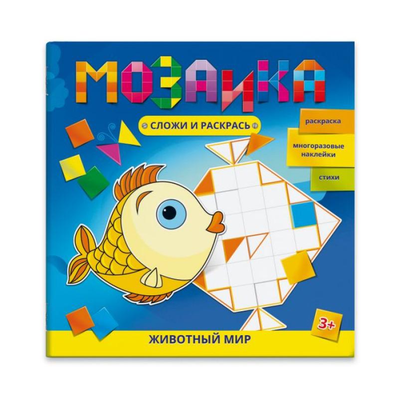 Книжка с многоразовыми наклейками Мозаика. Сложи и раскрась ЖИВОТНЫЙ МИР 225*255, 4 л