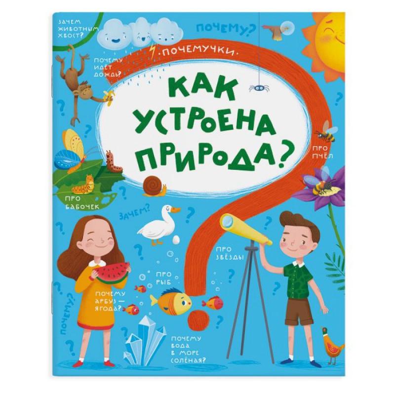 Развивающая книжка Серия Почемучки КАК УСТРОЕНА ПРИРОДА 215x260 мм, 8 л