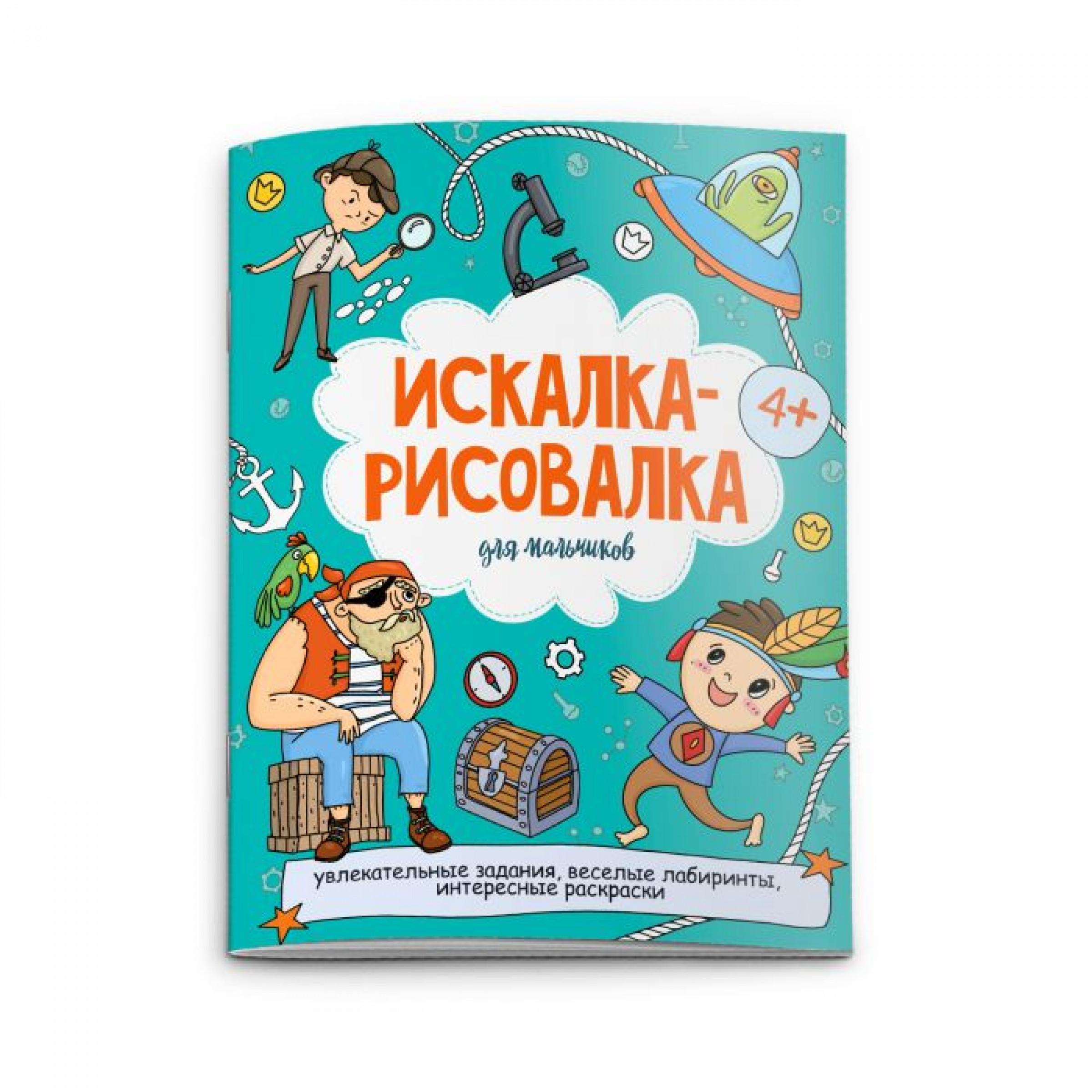 Книжка-раскраска Искалка-рисовалка ДЛЯ МАЛЬЧИКОВ 200 х 260 мм, 6 л
