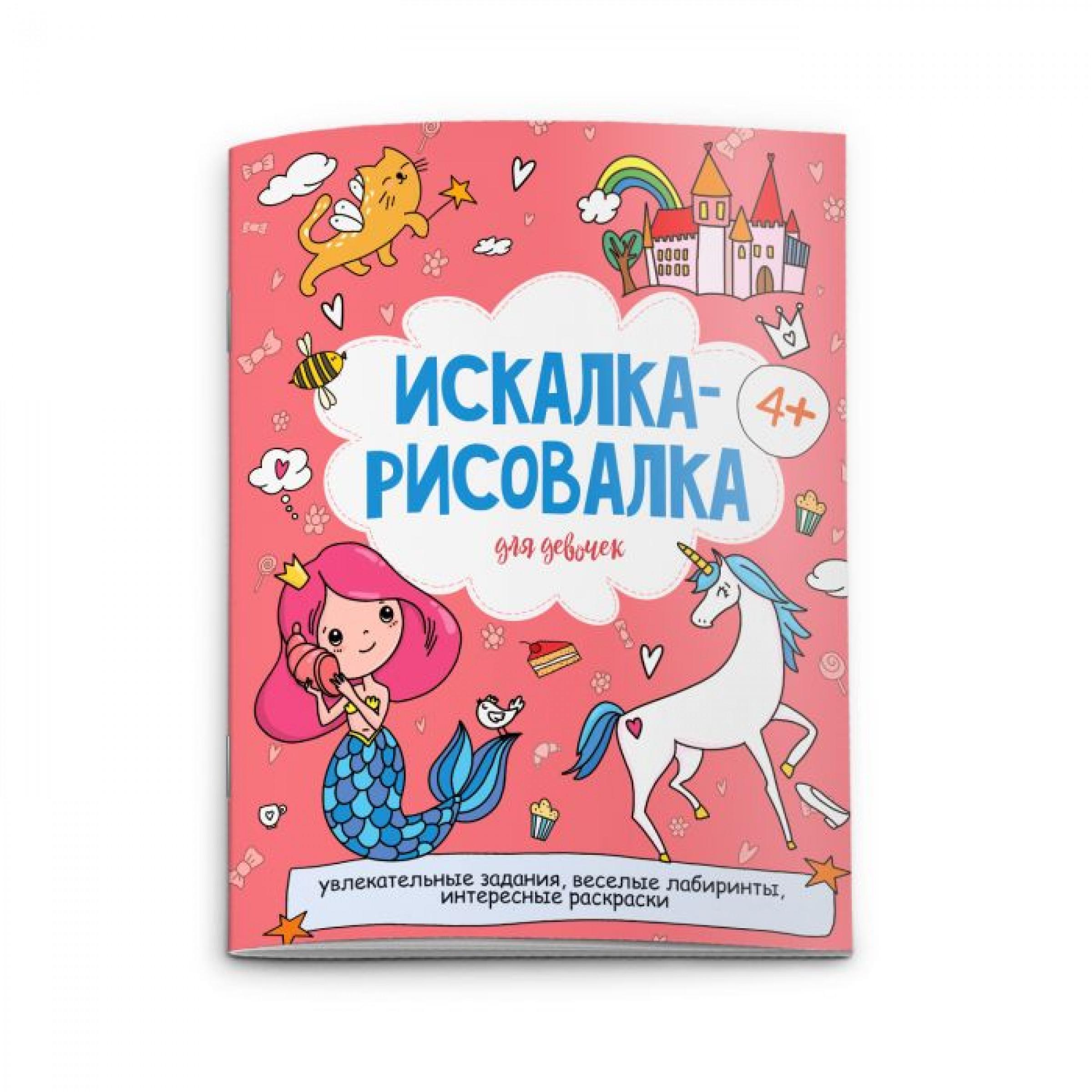 Книжка-раскраска Искалка-рисовалка ДЛЯ ДЕВОЧЕК 200х260 мм, 6 л