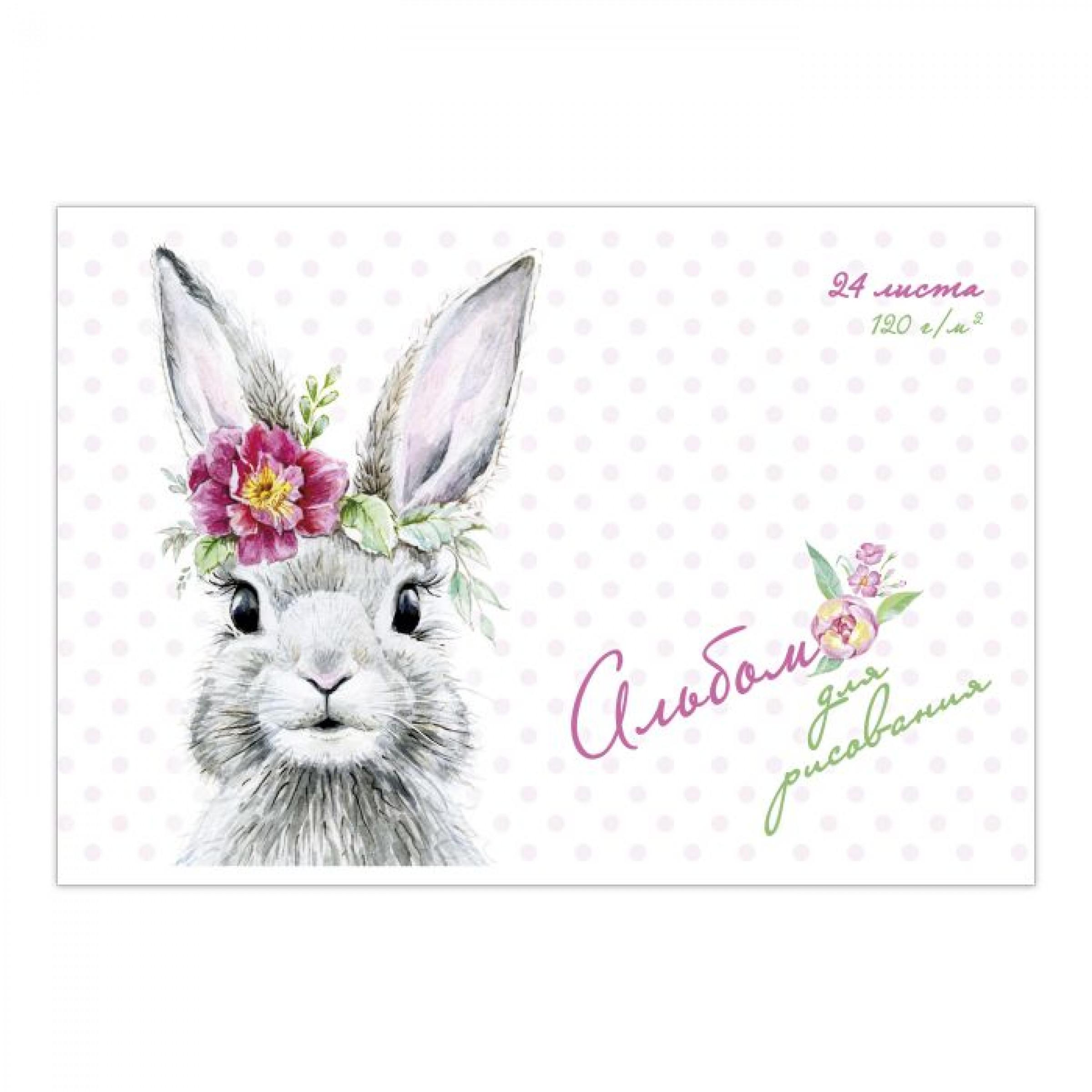 """Альбом для рисования """"Кролик"""" А4, 24 л."""