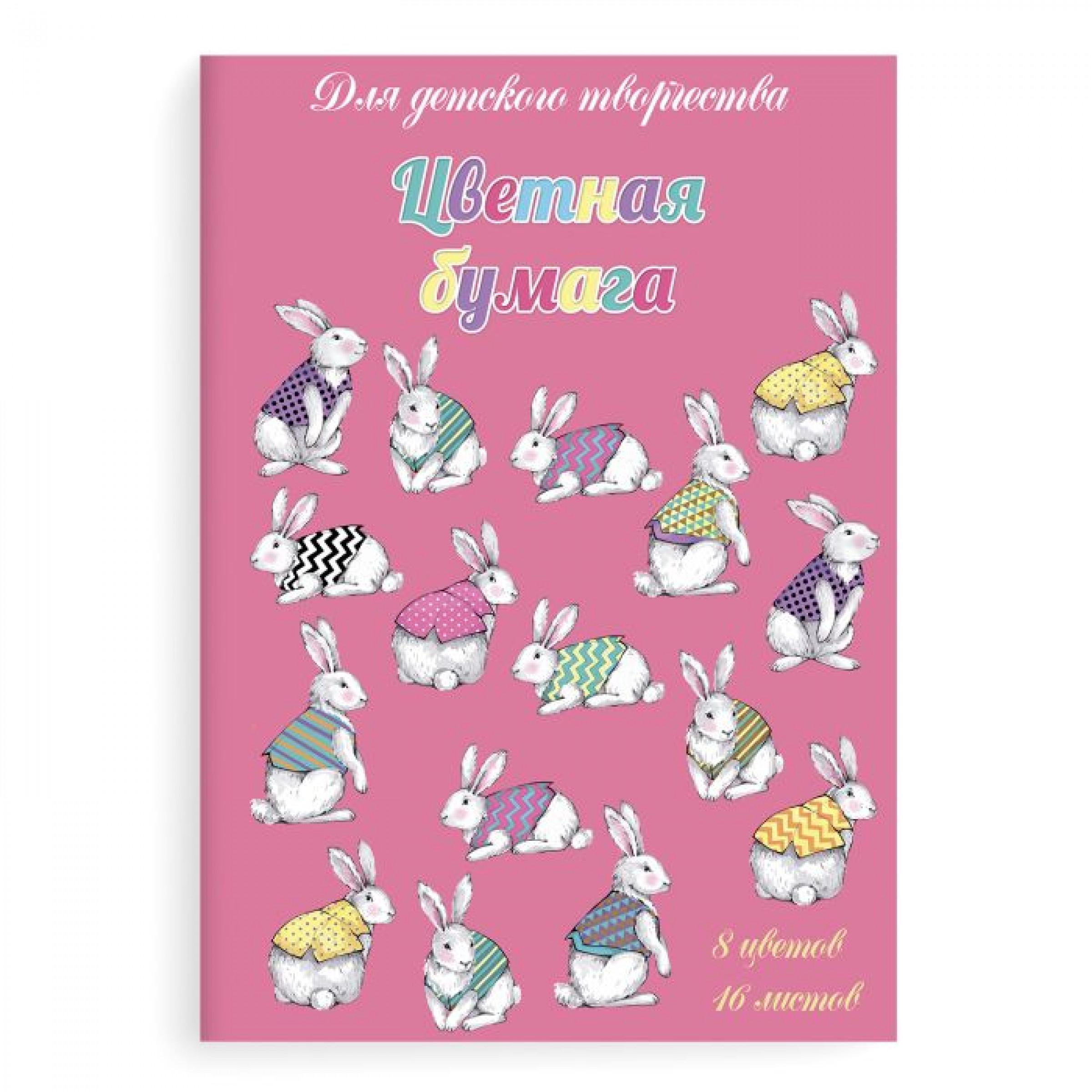 """Цветная бумага """"Кролики"""" А4, 16л."""