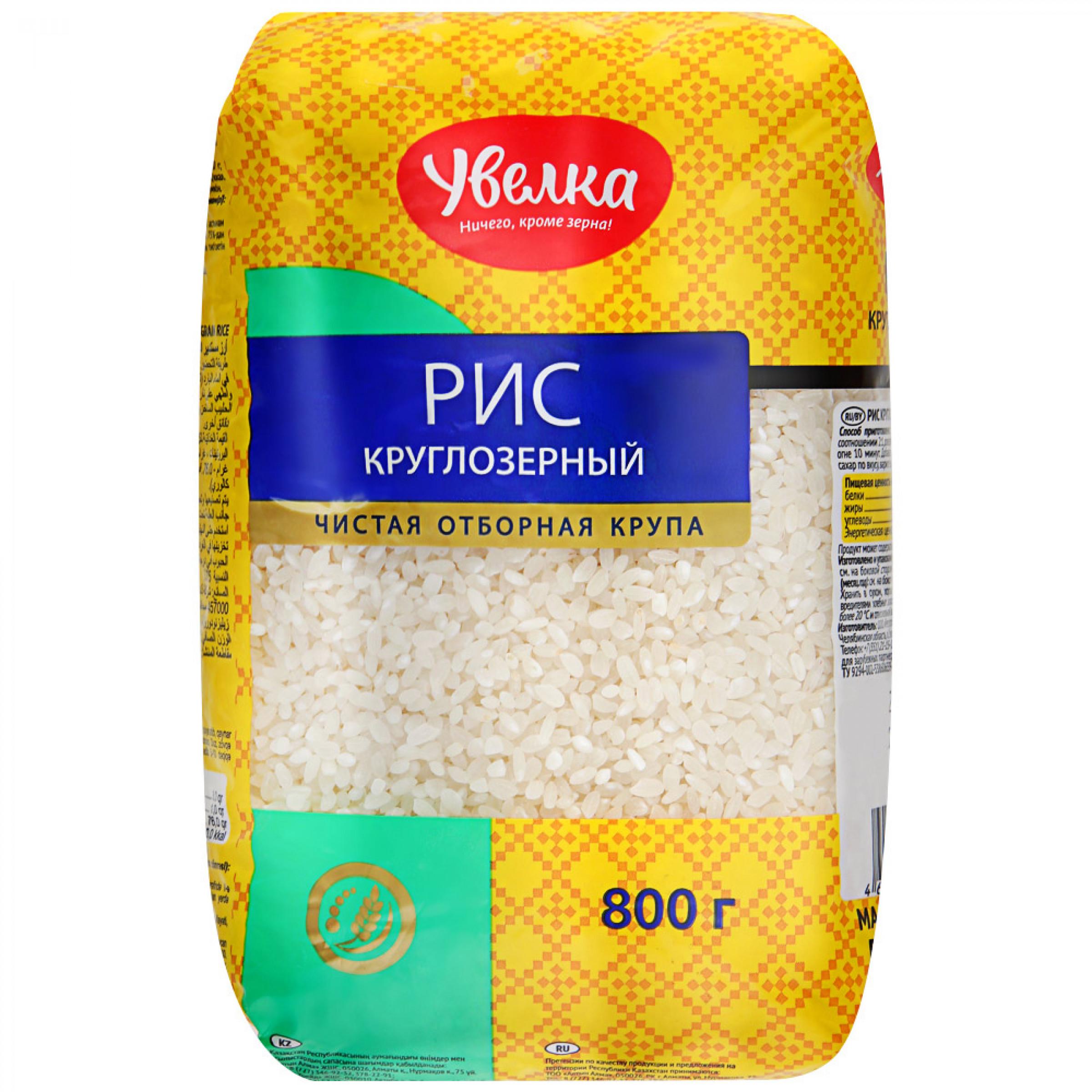 Рис клугрозерный Увелка, 800 гр