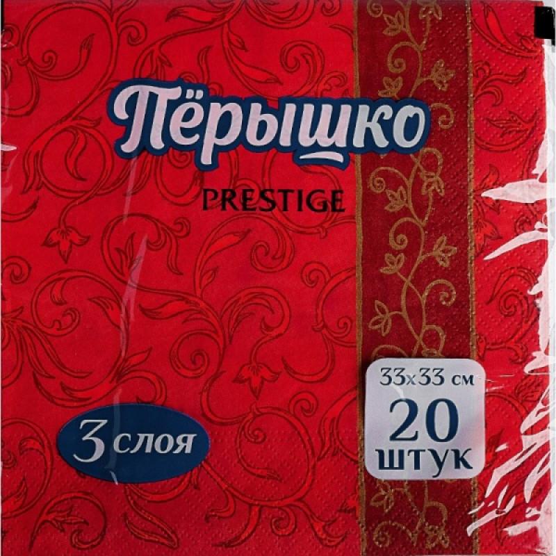 Салфетки бумажные Перышко Prestige Бордо 3-слойные 33*33 см, 20 листов