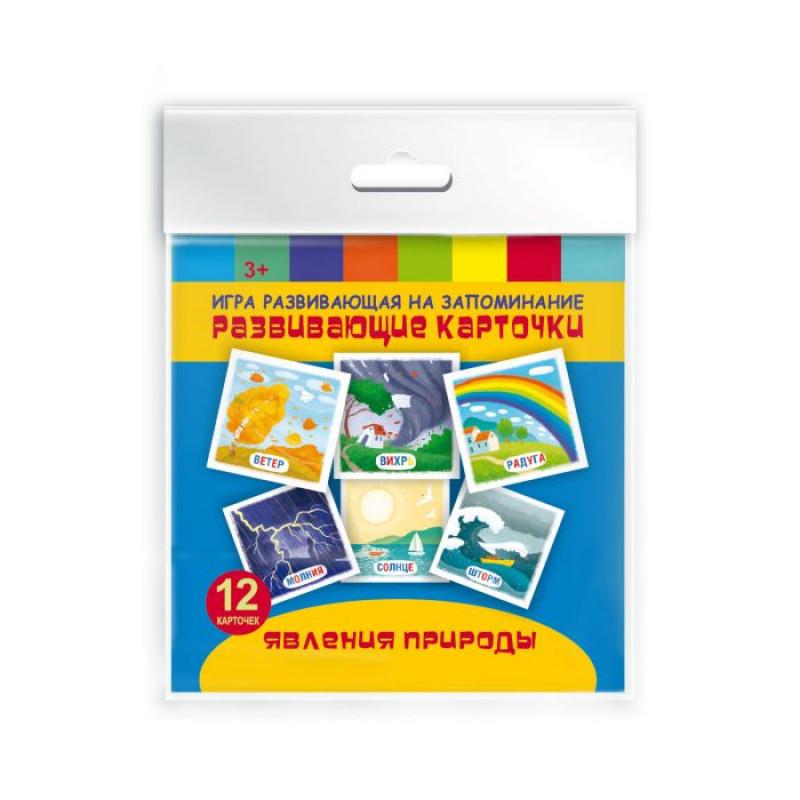 Развивающие карточки ЯВЛЕНИЯ ПРИРОДЫ 110х110мм, 12 карточек
