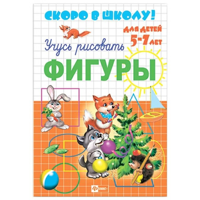 Брошюра Скоро в школу ФИГУРЫ 160*230 мм, 8 л