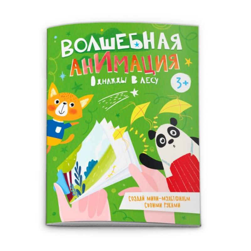 Книжка-раскраска Волшебная анимация ОДНАЖДЫ В ЛЕСУ 160х120 мм, 16 л