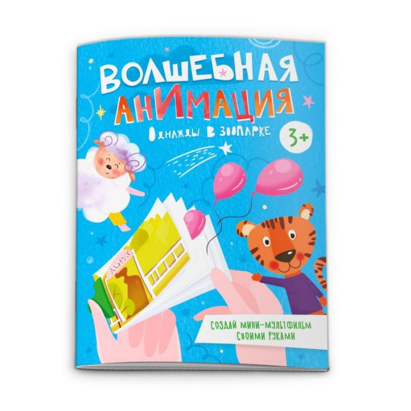 Книжка-раскраска Волшебная анимация ОДНАЖДЫ В ЗООПАРКЕ 160х120 мм, 16 л