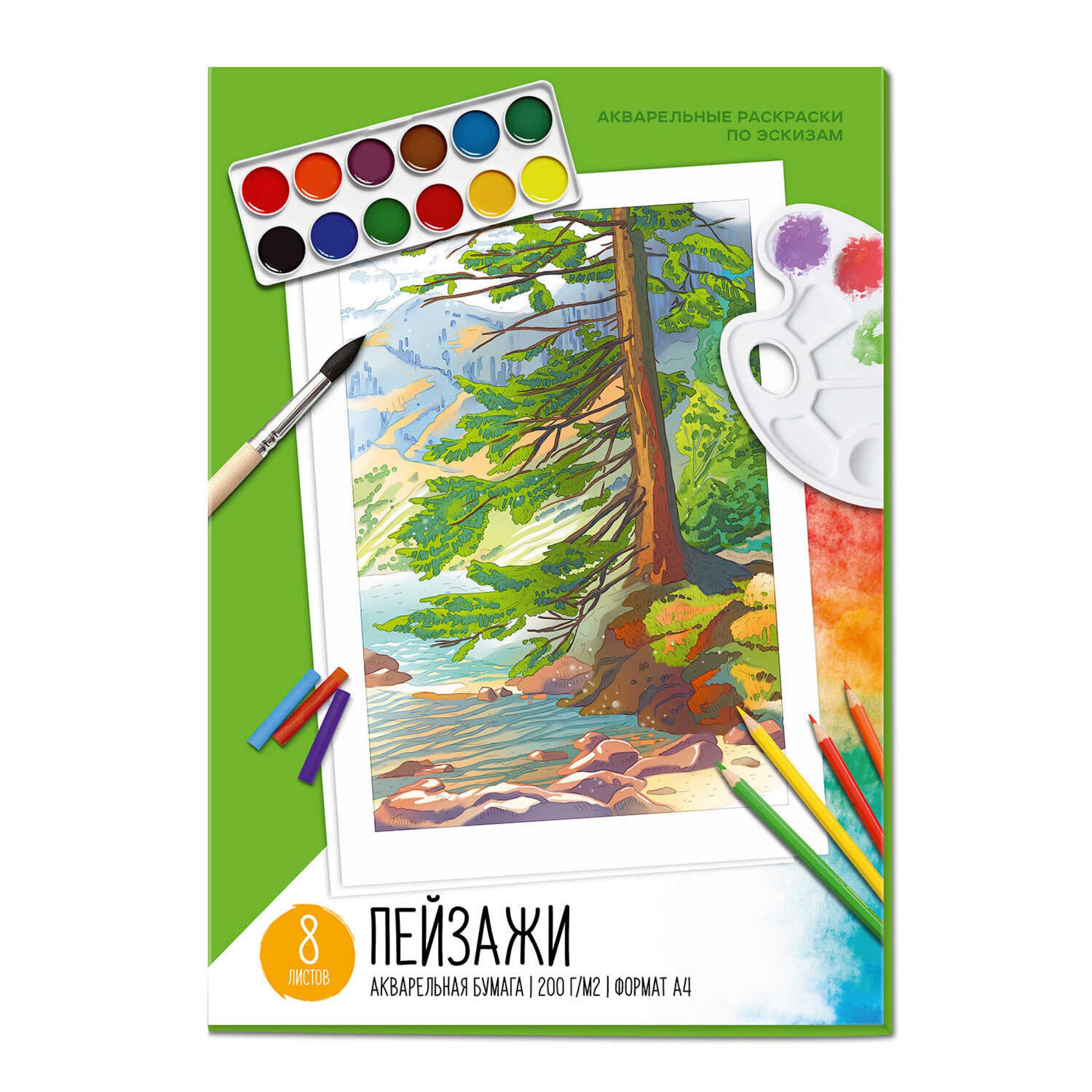 """Акварельные раскраски по эскизам """"Природа"""", 215х305мм."""
