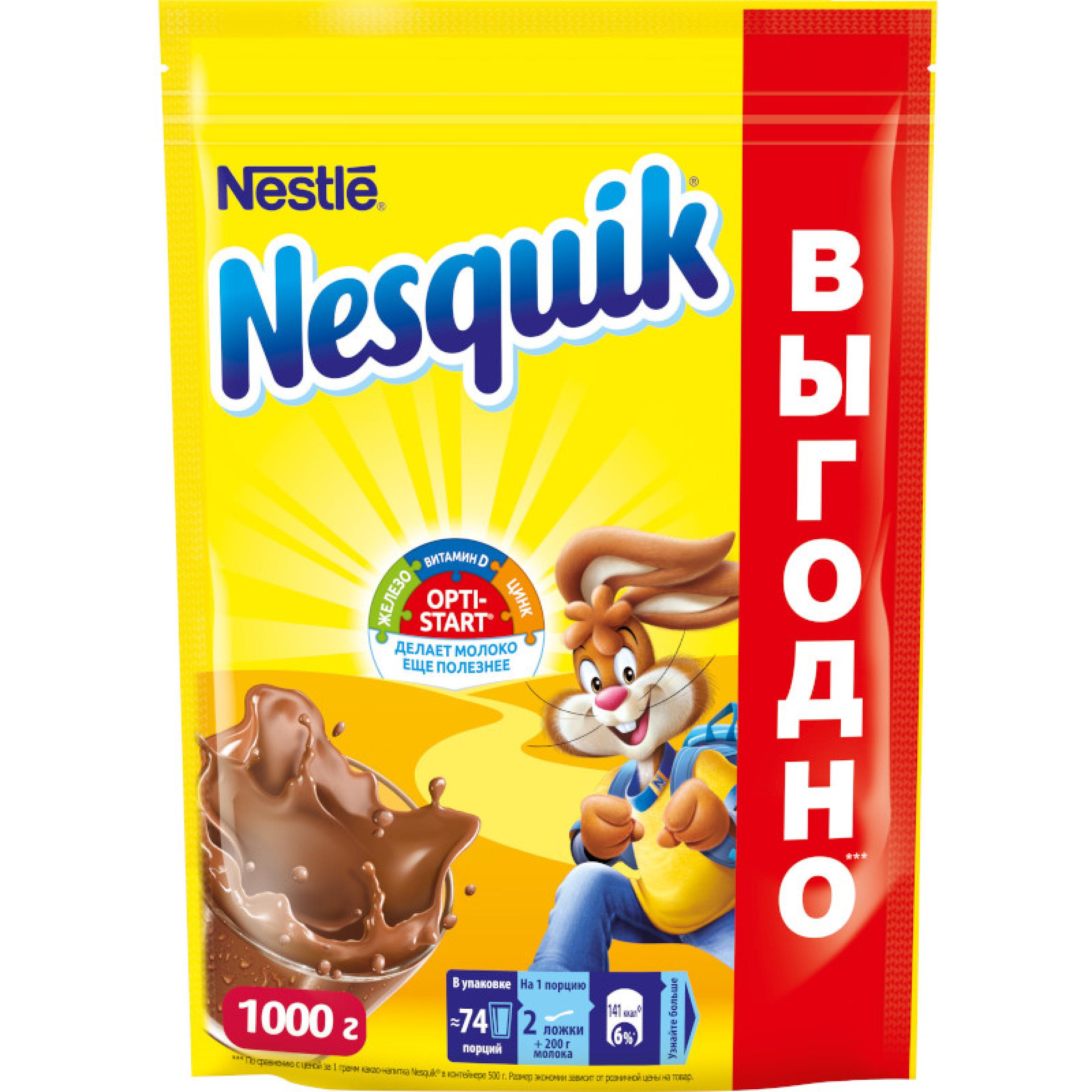 """Какао-напиток """"Nesquik"""" Opti-Start быстрорастворимый, обогащенный витаминами и минеральными веществами, 1 кг"""