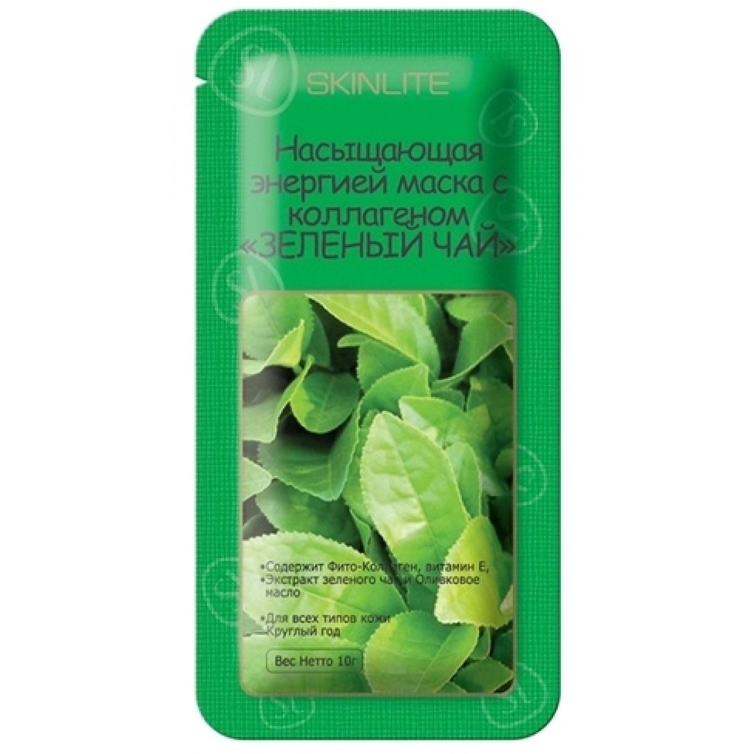 Skinlite Маска косметическая Зеленый чай, насыщающая энергией, с коллагеном, 1 шт