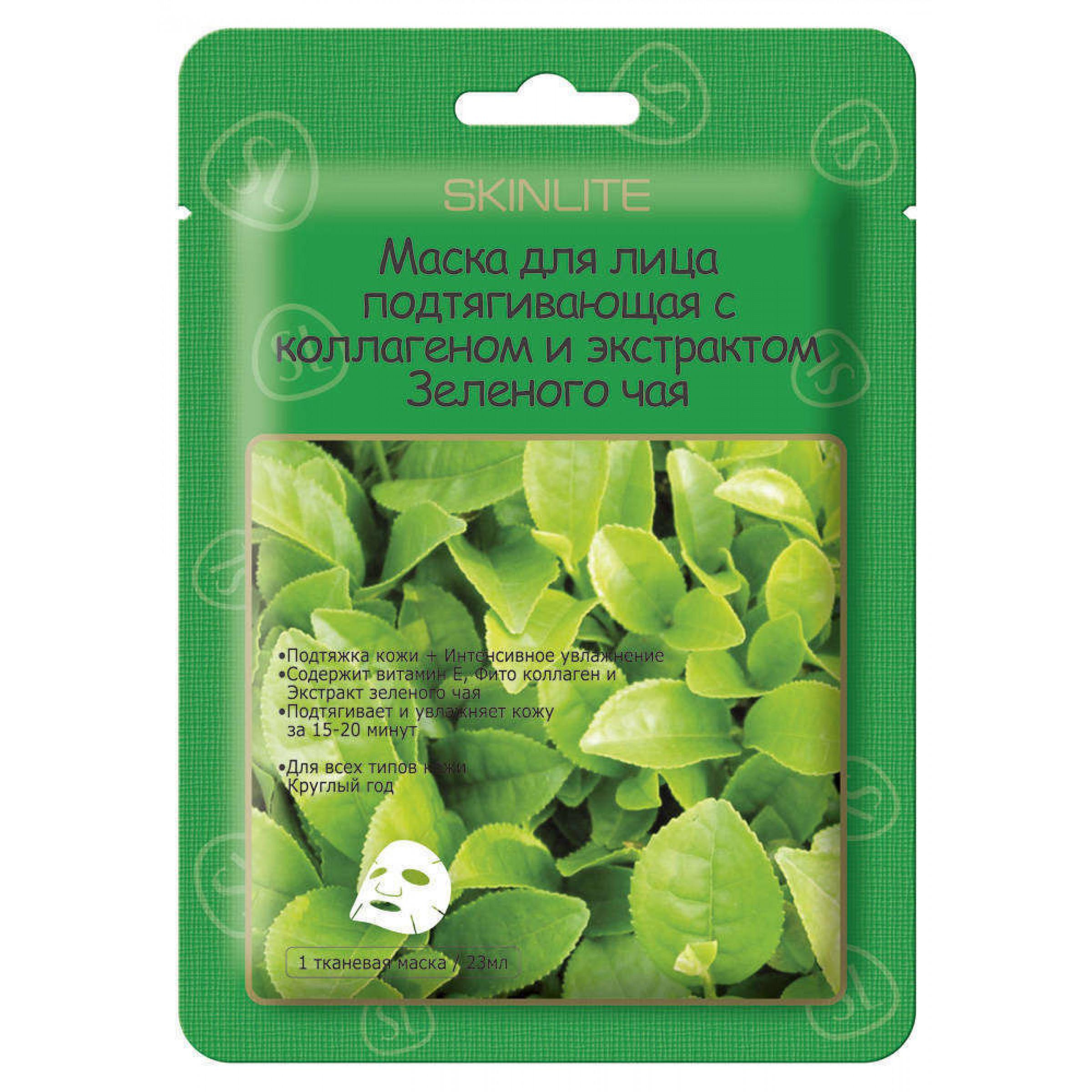 Маска для лица Skinlite тканевая подтягивающая с экстрактом зеленого чая, 23 мл