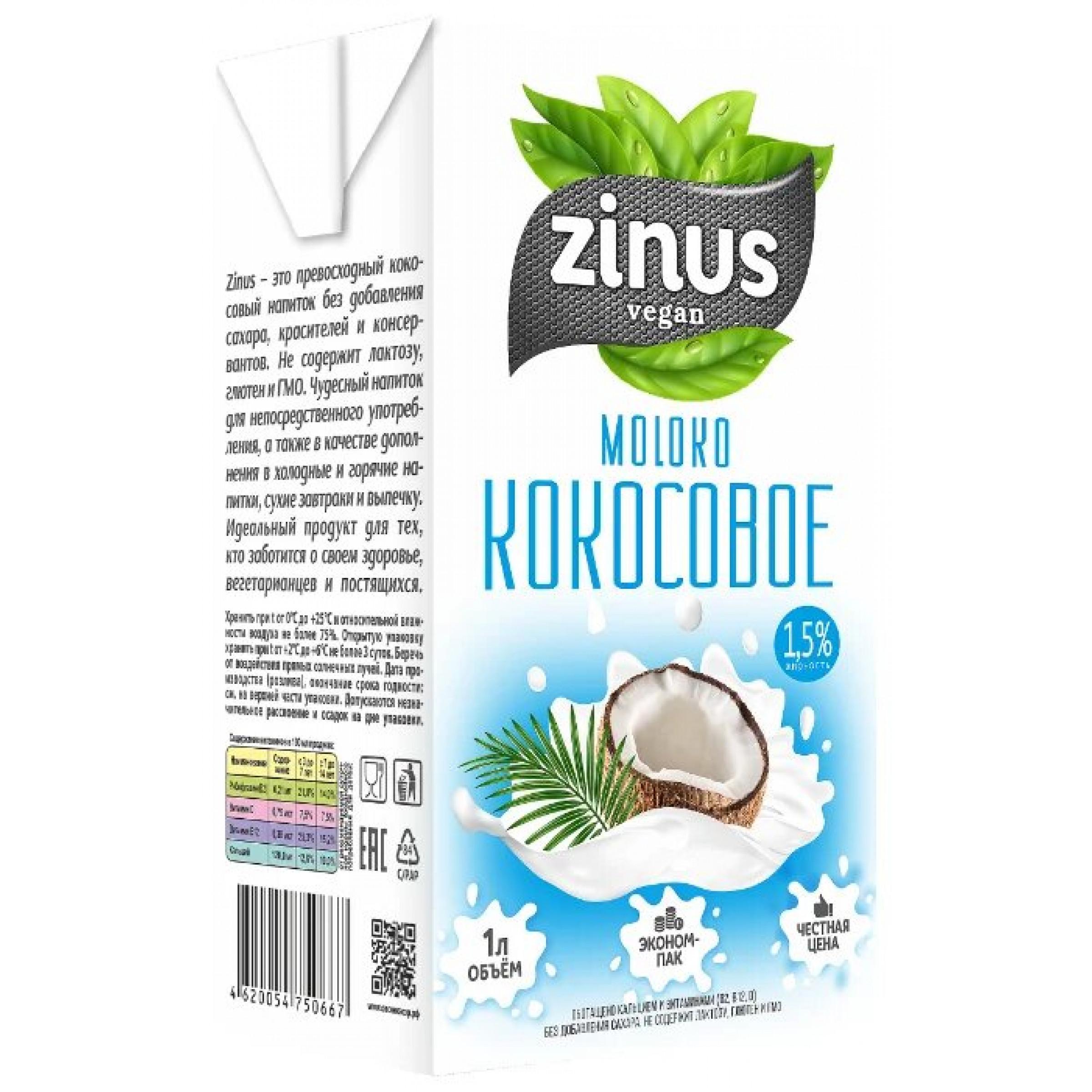 "Молоко ""Zinus"" 1. 5% кокосовое, 1л."