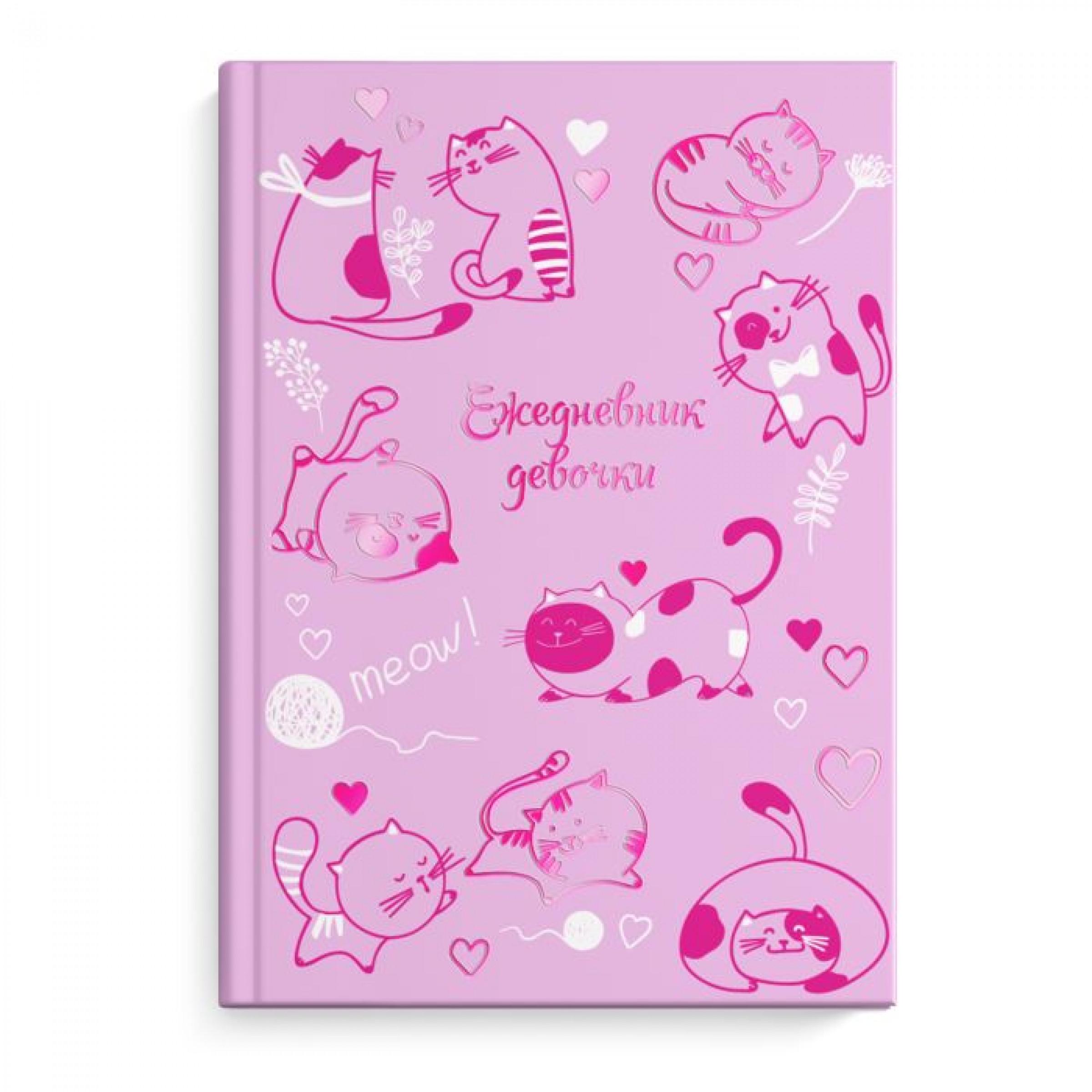 """Ежедневник девочки """"Розовые котики"""", 110х147мм."""
