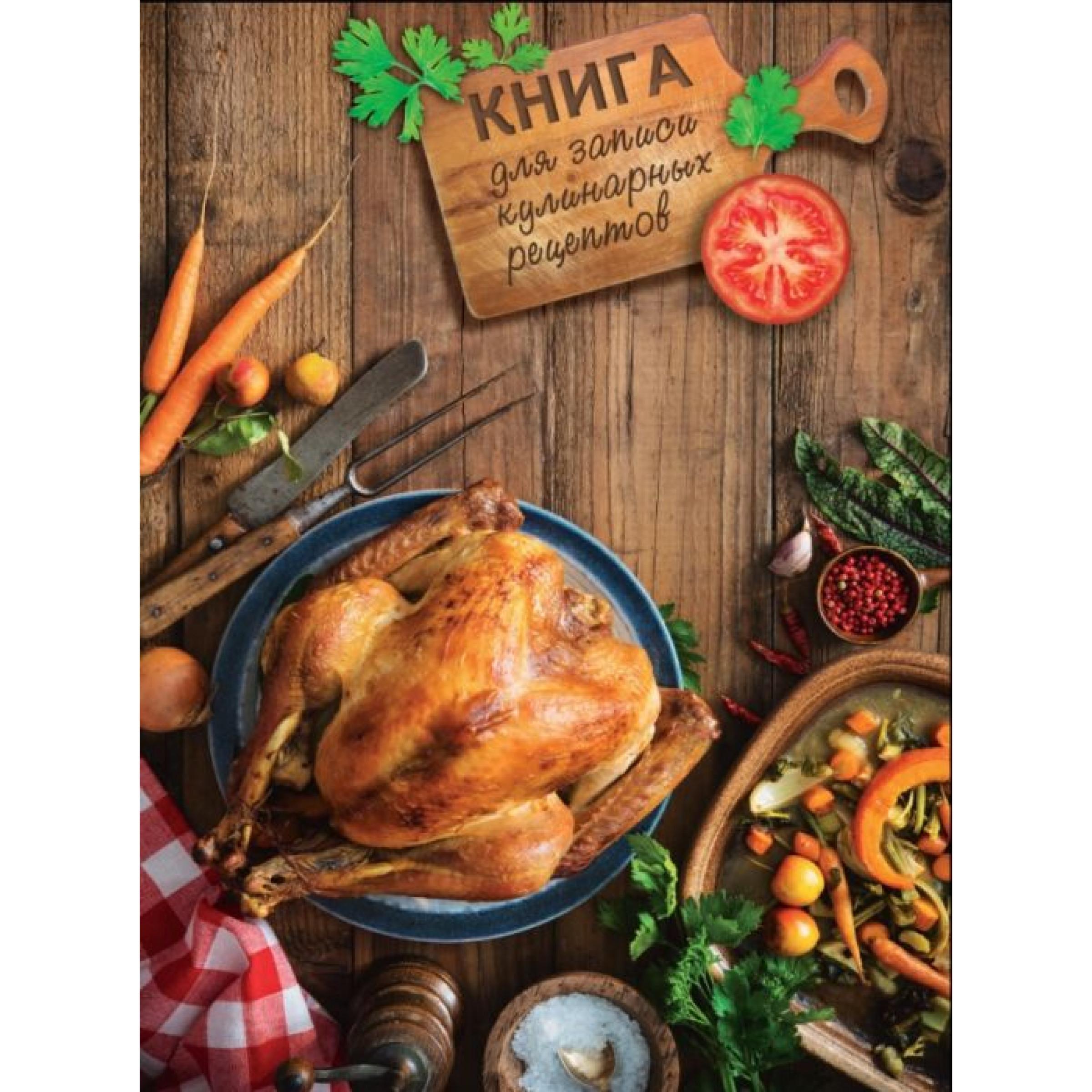 """Книга для записи кулинарных рецептов """"Аппетитная курочка"""", А5"""