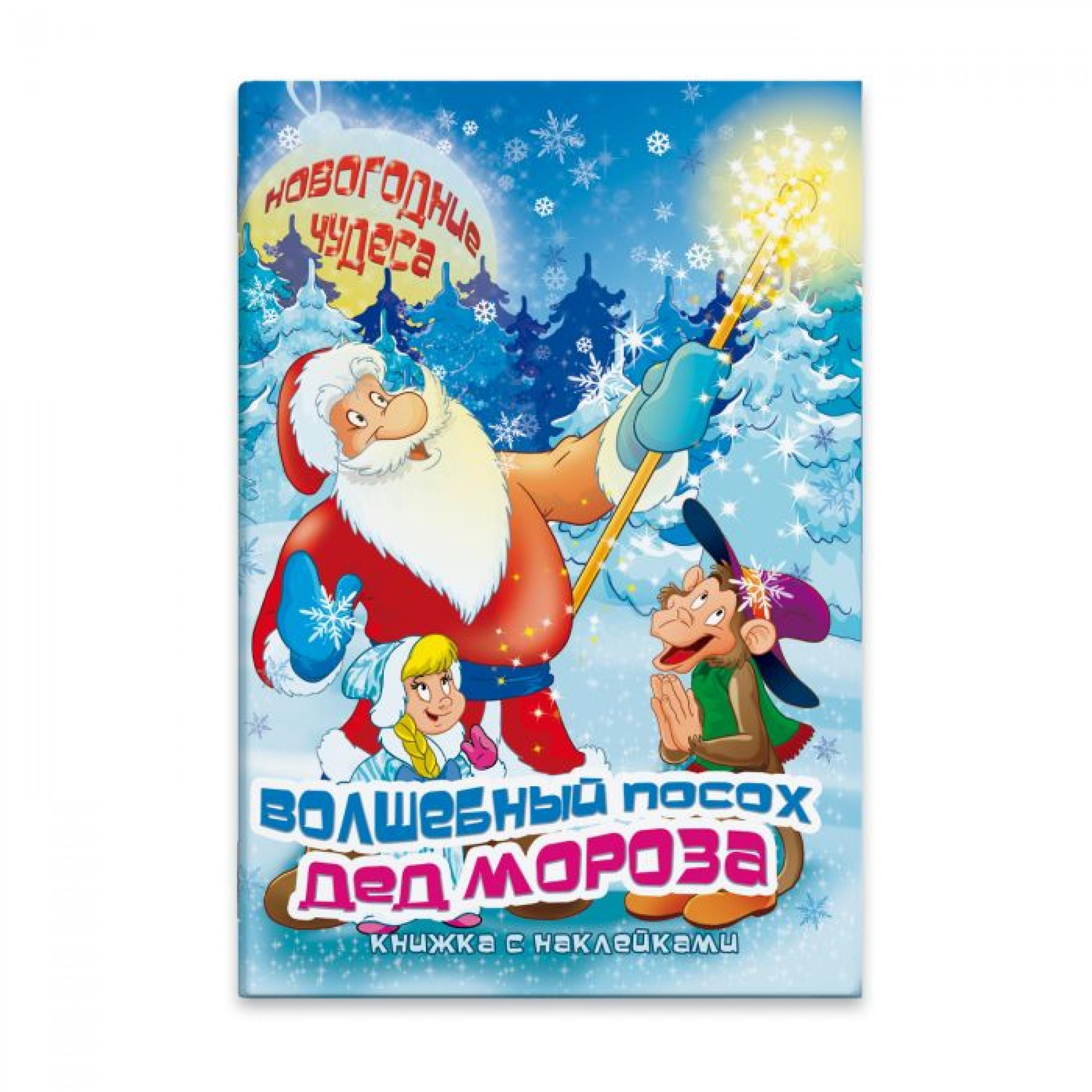 """Книжка с наклейками """"Волшебный посох Деда Мороза"""", 235х340 мм."""