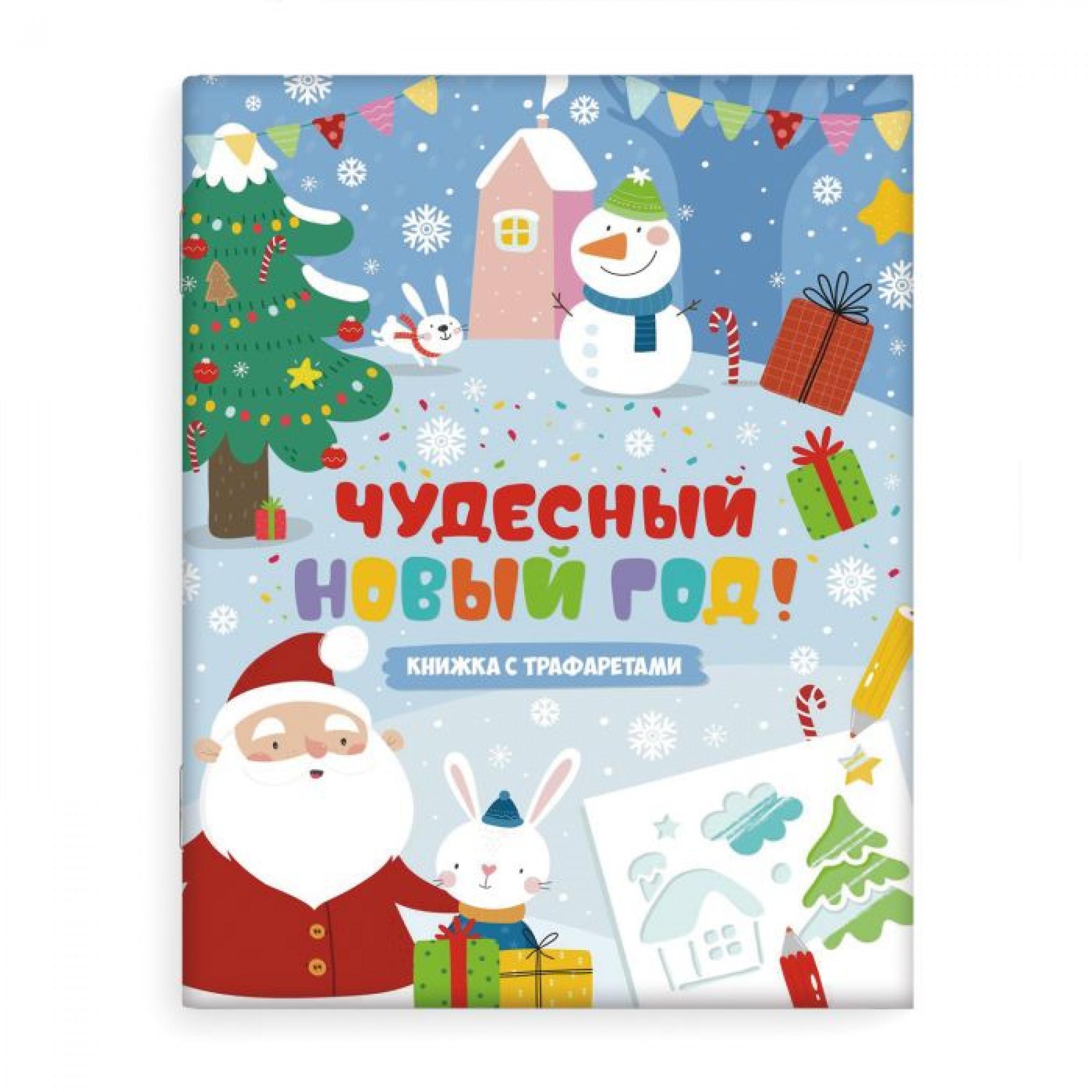 Книжка-картинка с трафаретами «Чудесный Новый год», 200х260мм.