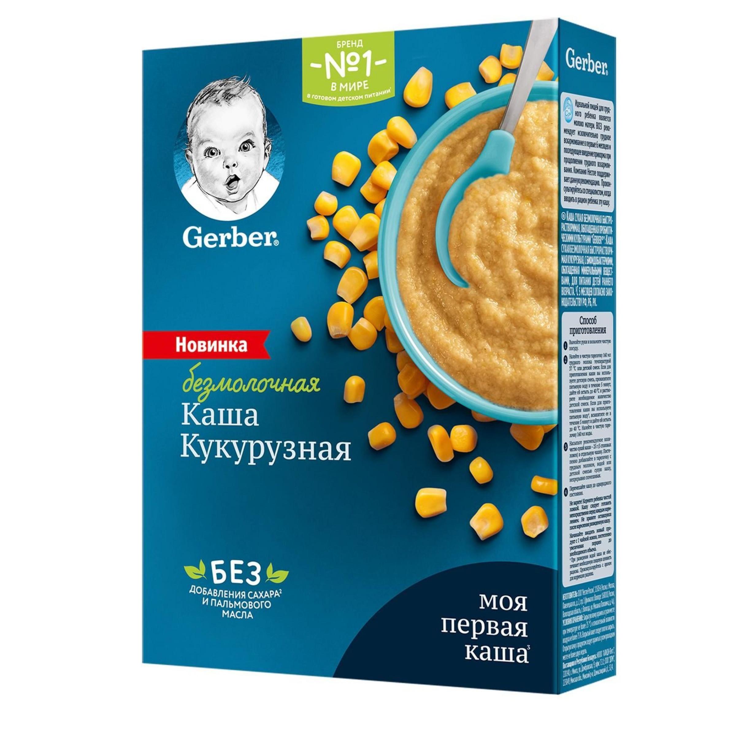 """Каша """"Gerber"""" Кукурузная безмолочная от 5-ти месяцев, 180 г"""