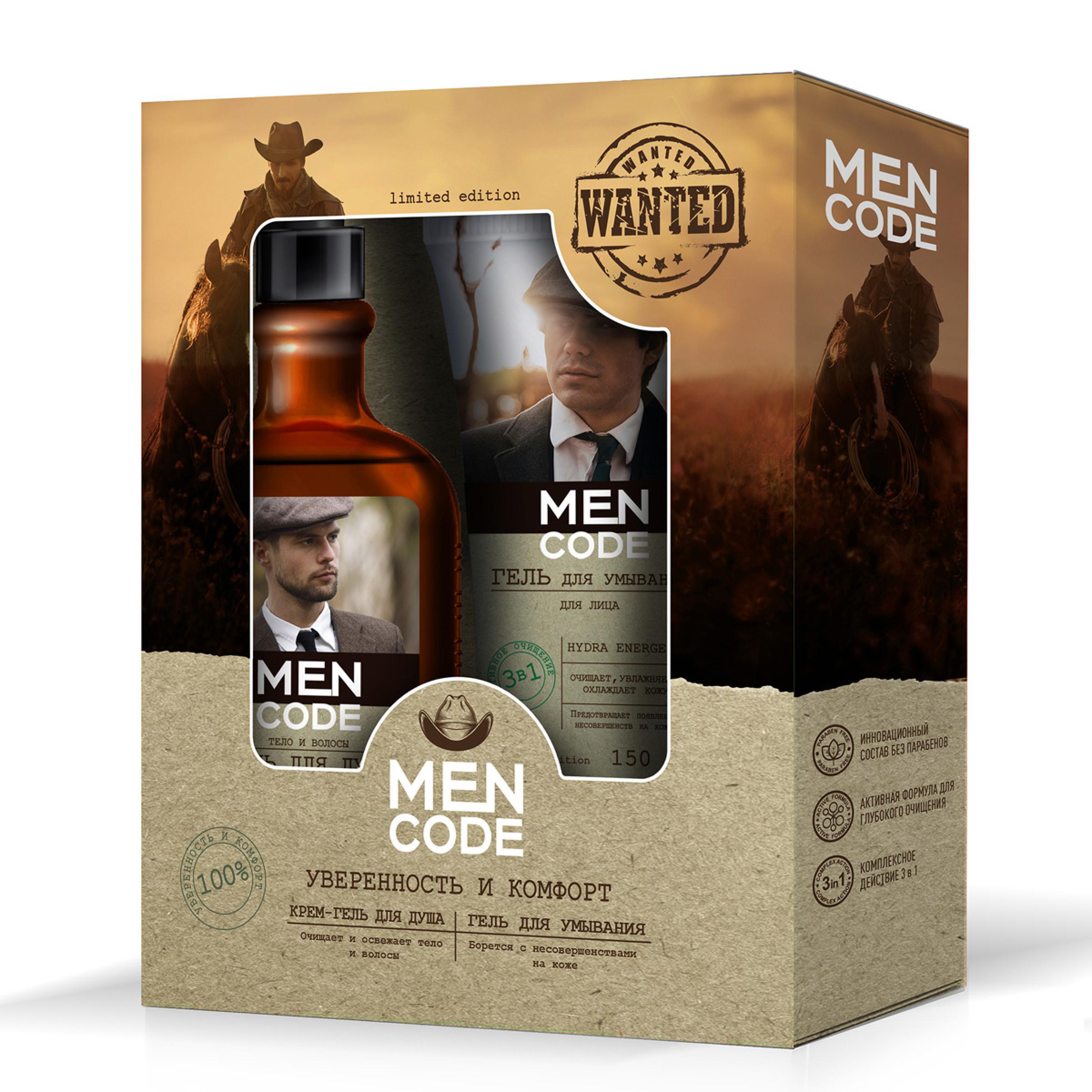 """Подарочный набор """"Men Code Limited Edition"""""""