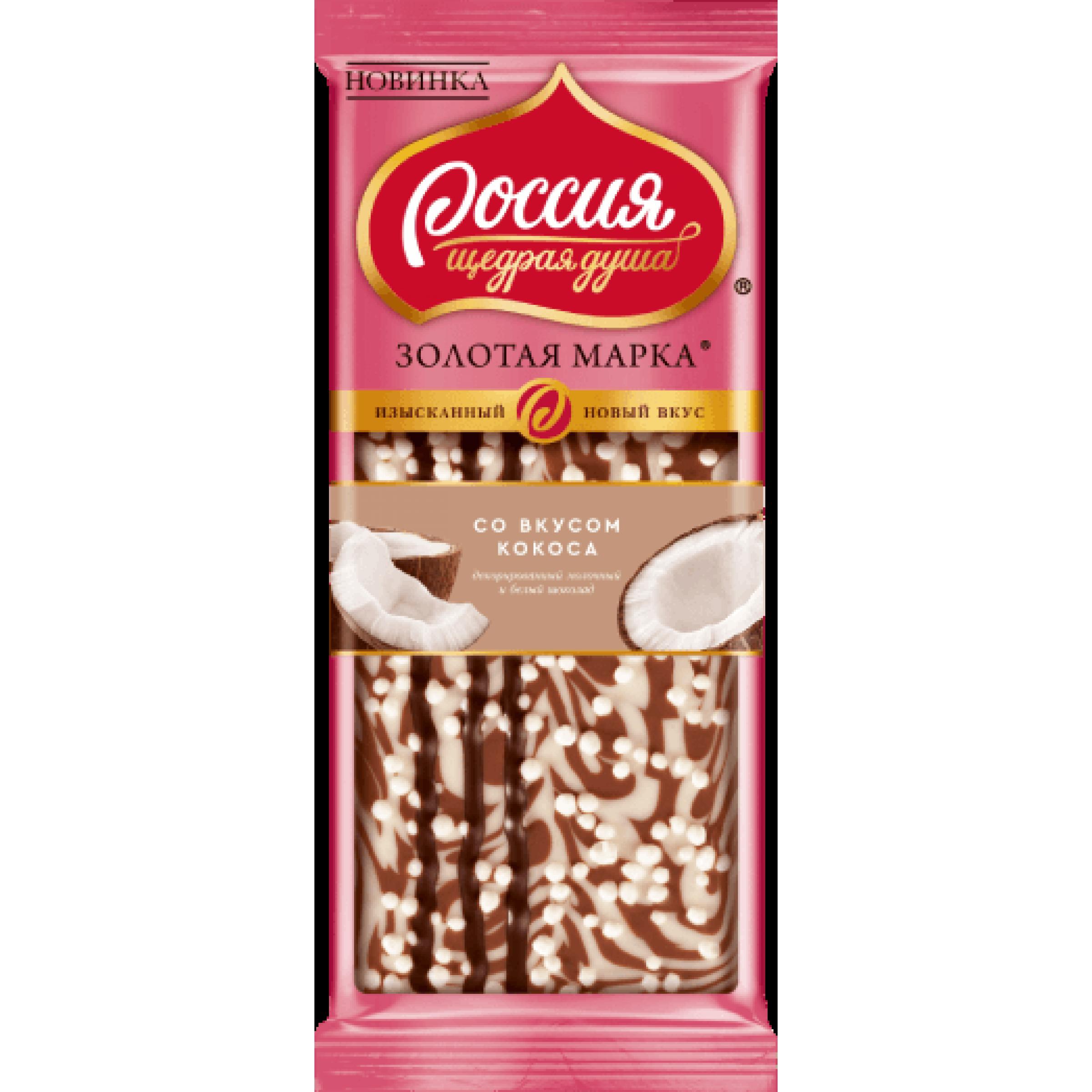 """Шоколад """"Россия - щедрая душа!"""" Золотая марка Молочный и белый шоколад со вкусом кокоса, 80гр."""
