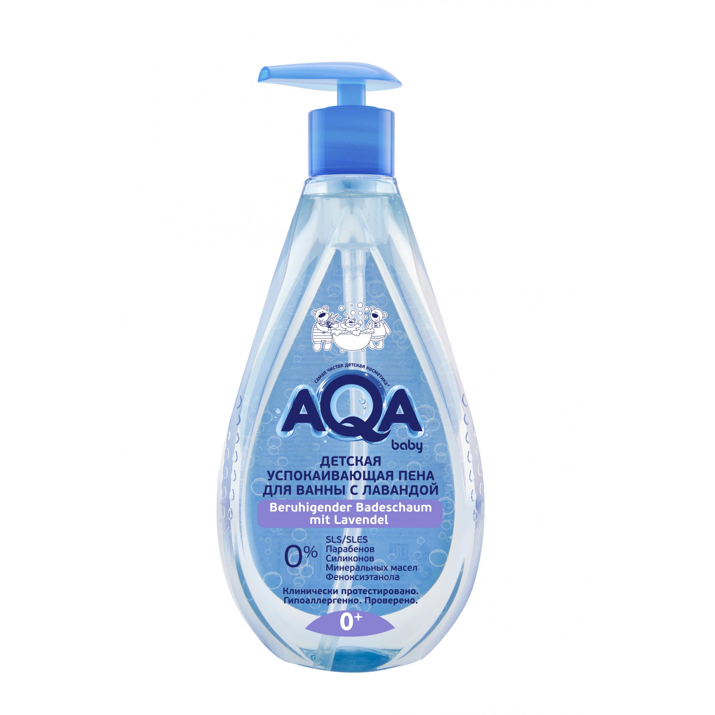 """Детская успокаивающая пена для ванны """"AQA baby"""" с лавандой, 400 мл."""