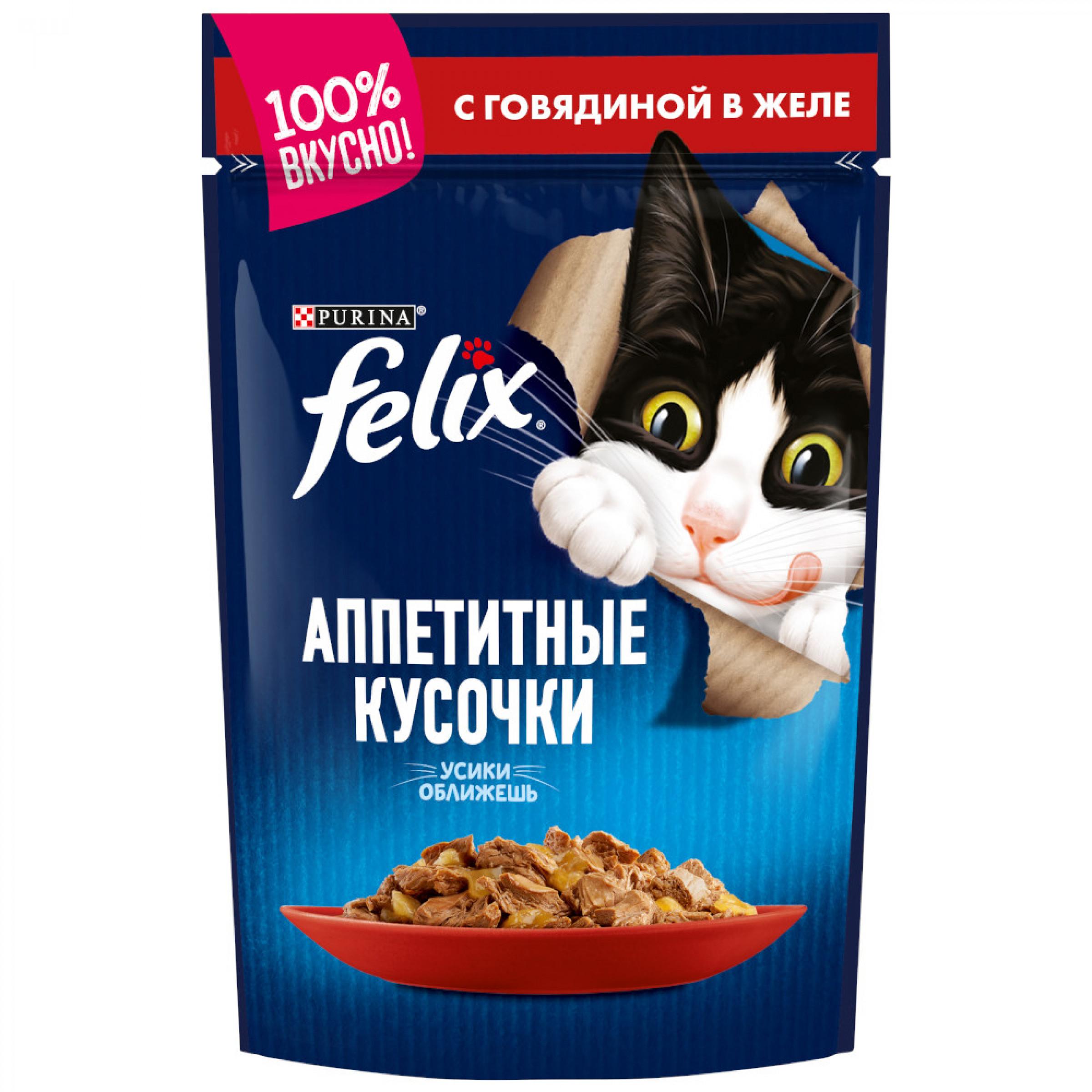 Влажный корм для кошек FELIX кусочки в желе говядина, 85 гр