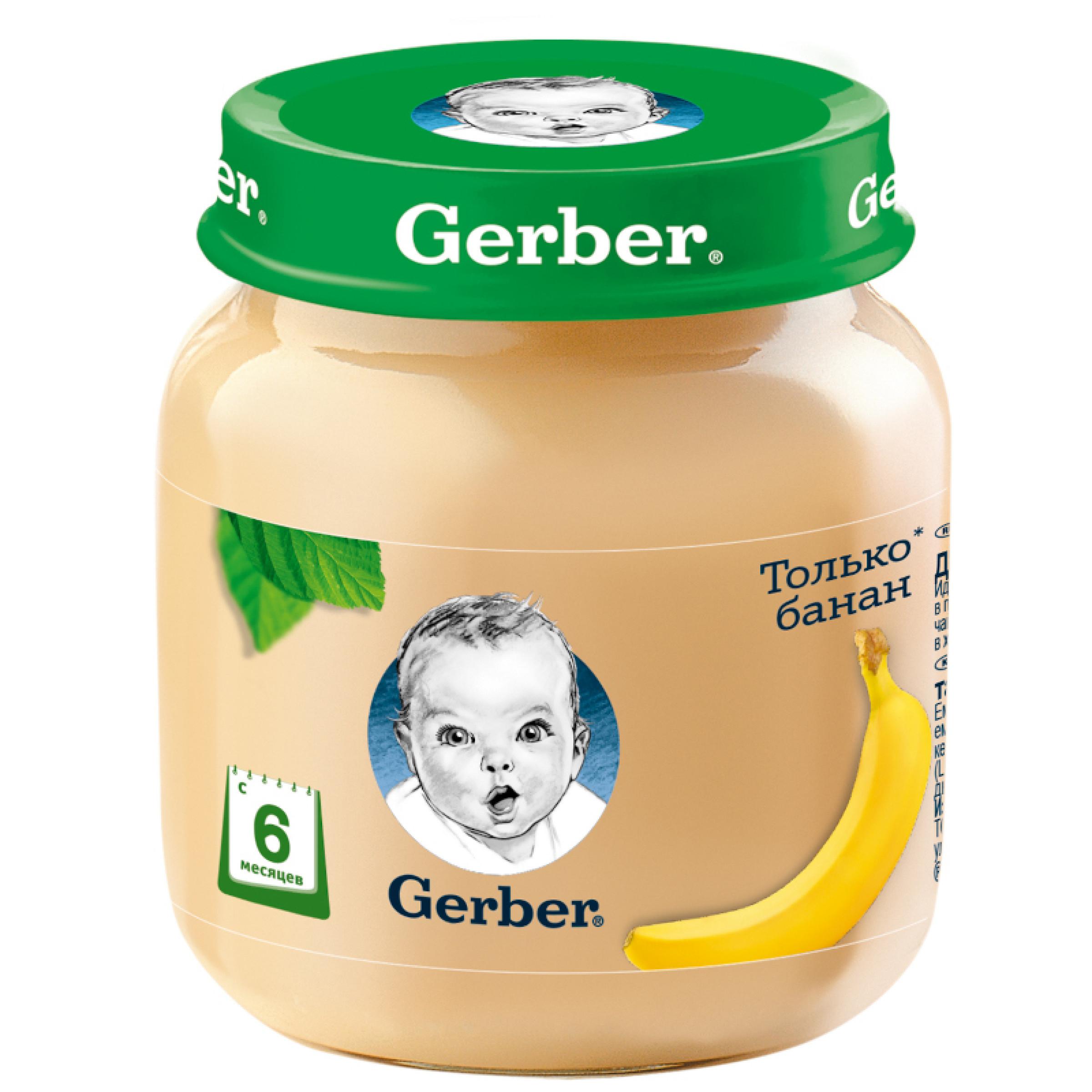 Пюре фруктовое Gerber Только банан 1 ступень, 130гр