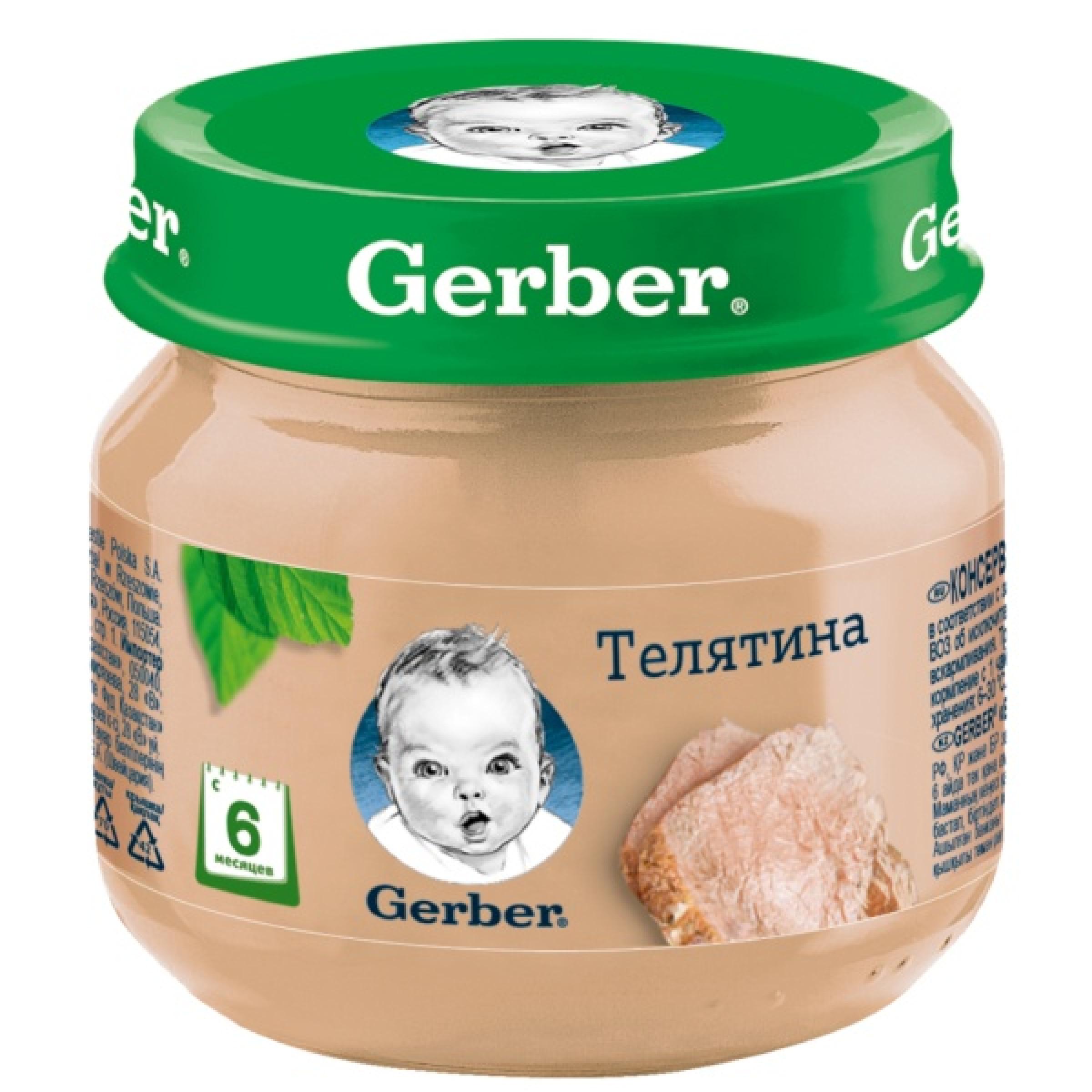 Мясное пюре Gerber с телятиной с 6 месяцев, 80 г