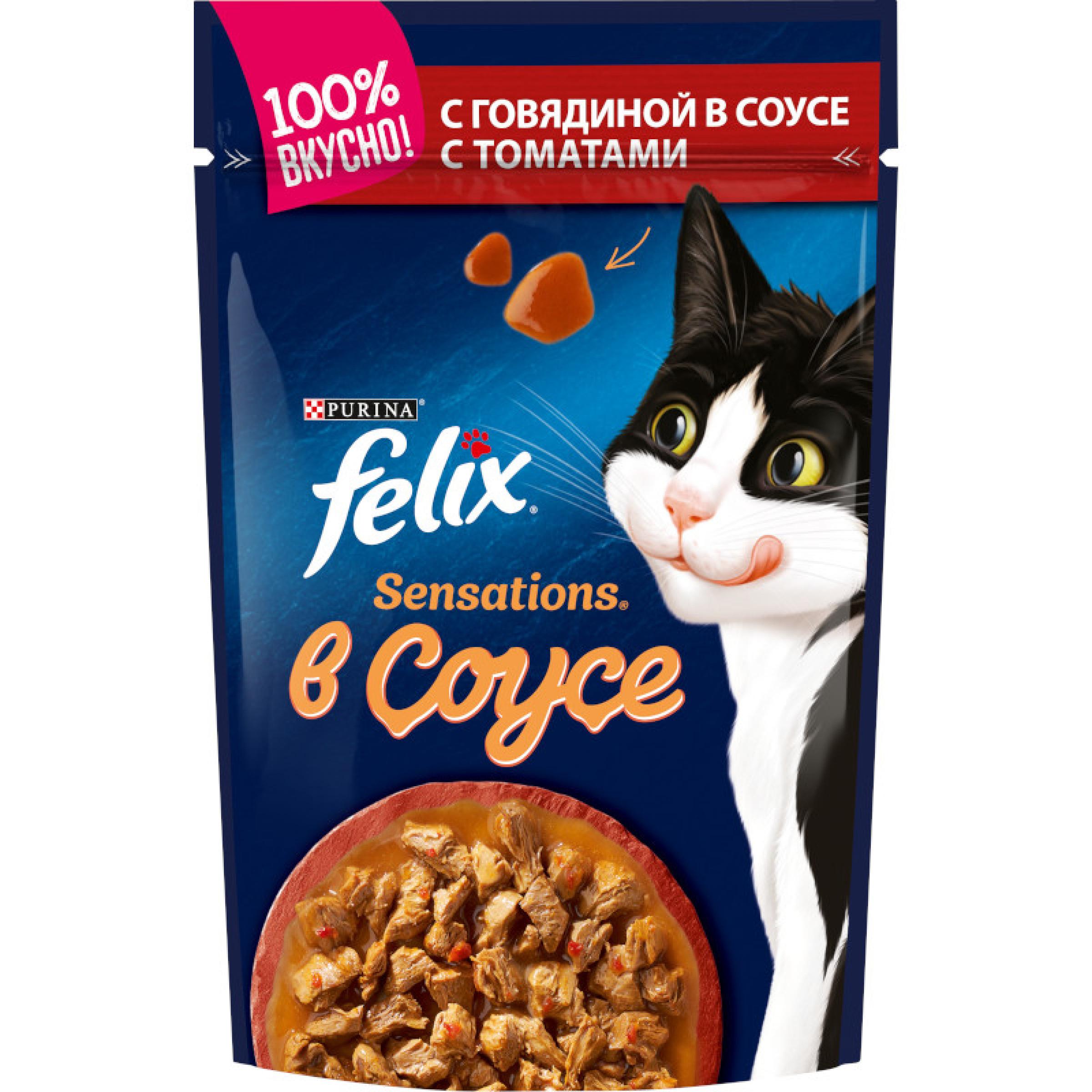 Влажный корм FELIX Sensations® для взрослых кошек, с говядиной в соусе с томатами, 85 г
