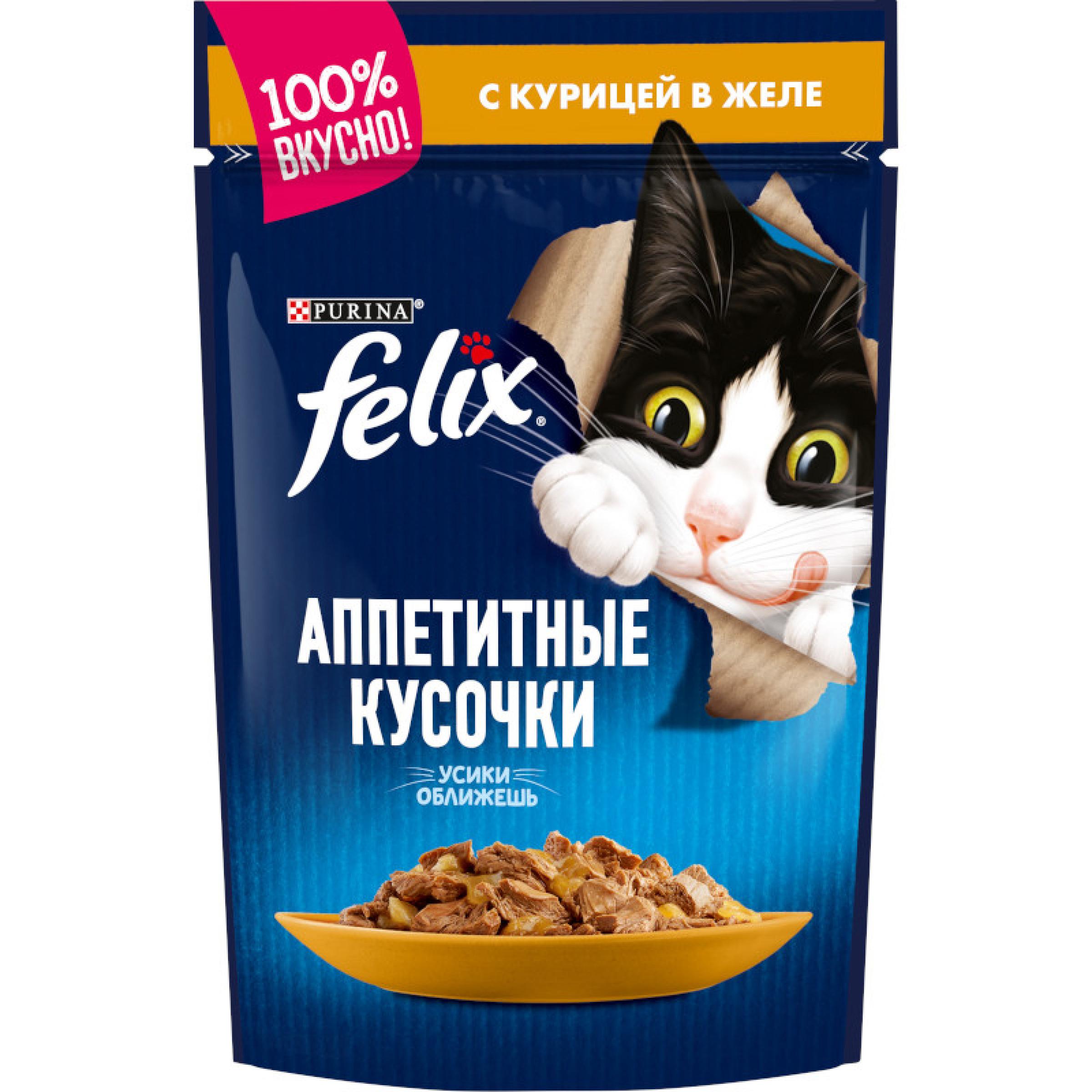 Влажный корм Felix® Аппетитные кусочки для взрослых кошек с кури