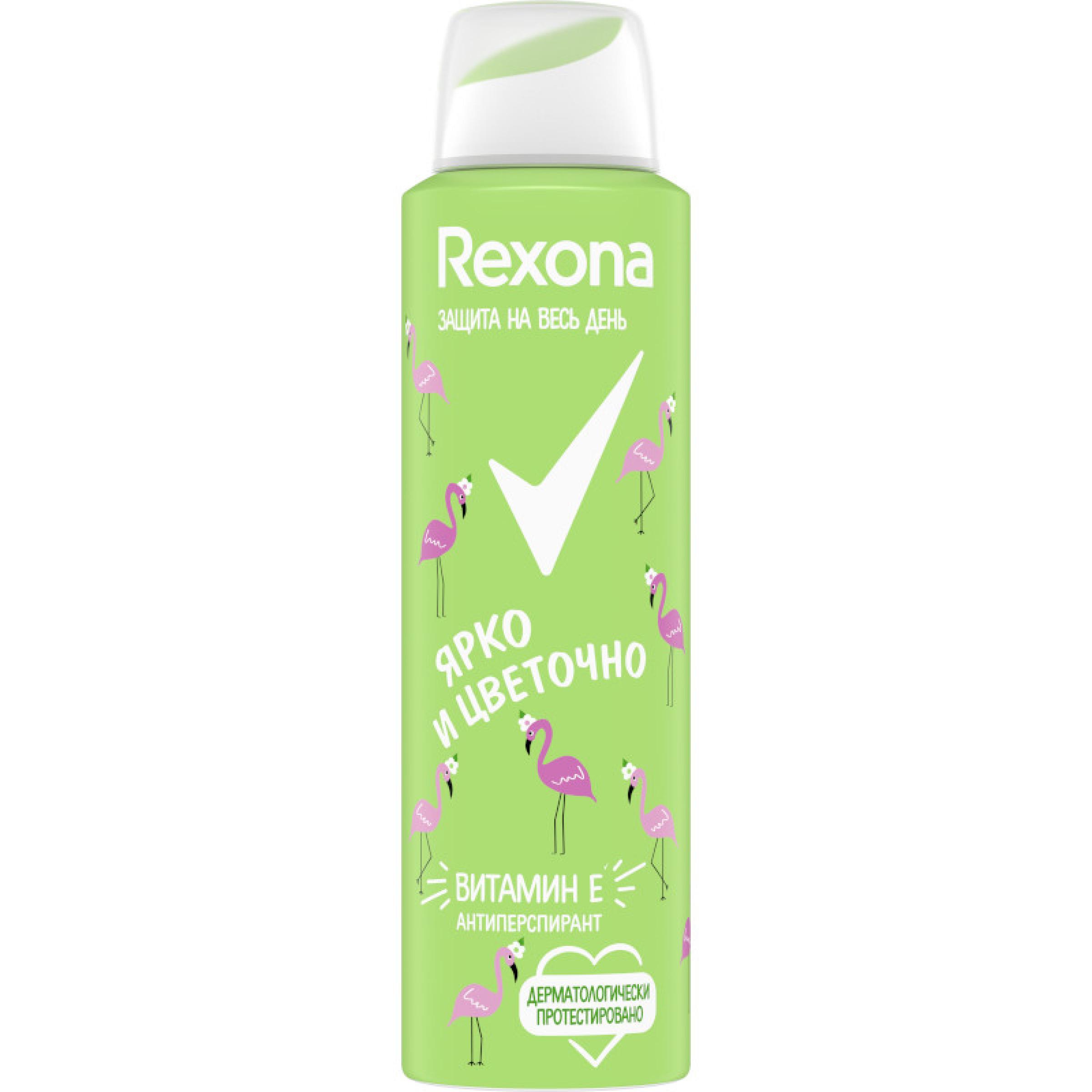 "Антиперспирант-дезодорант спрей ""Rexona"" Ярко и цветочно, 150 мл"