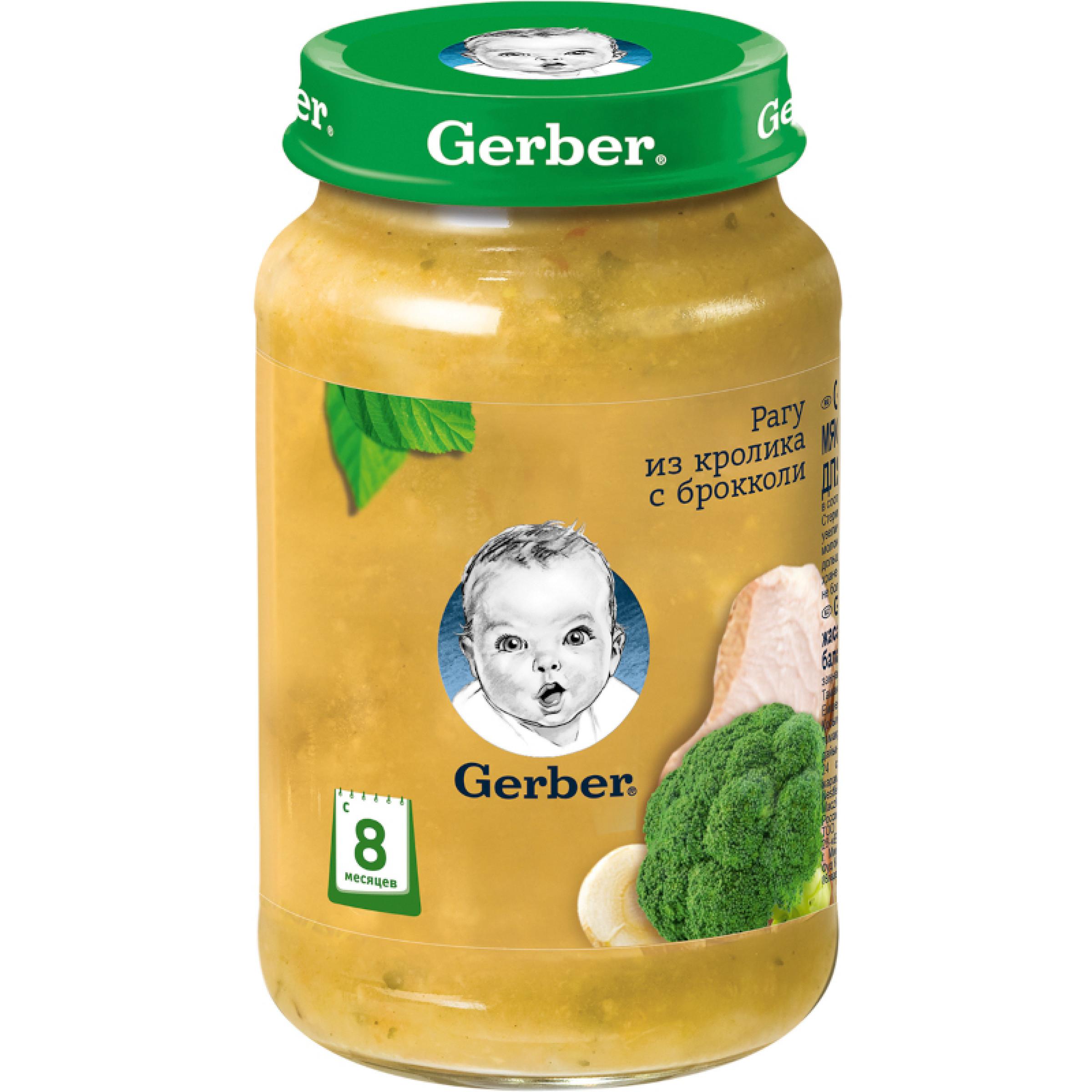 Пюре Gerber Рагу из кролика с брокколи с 8 месяцев, 190 г