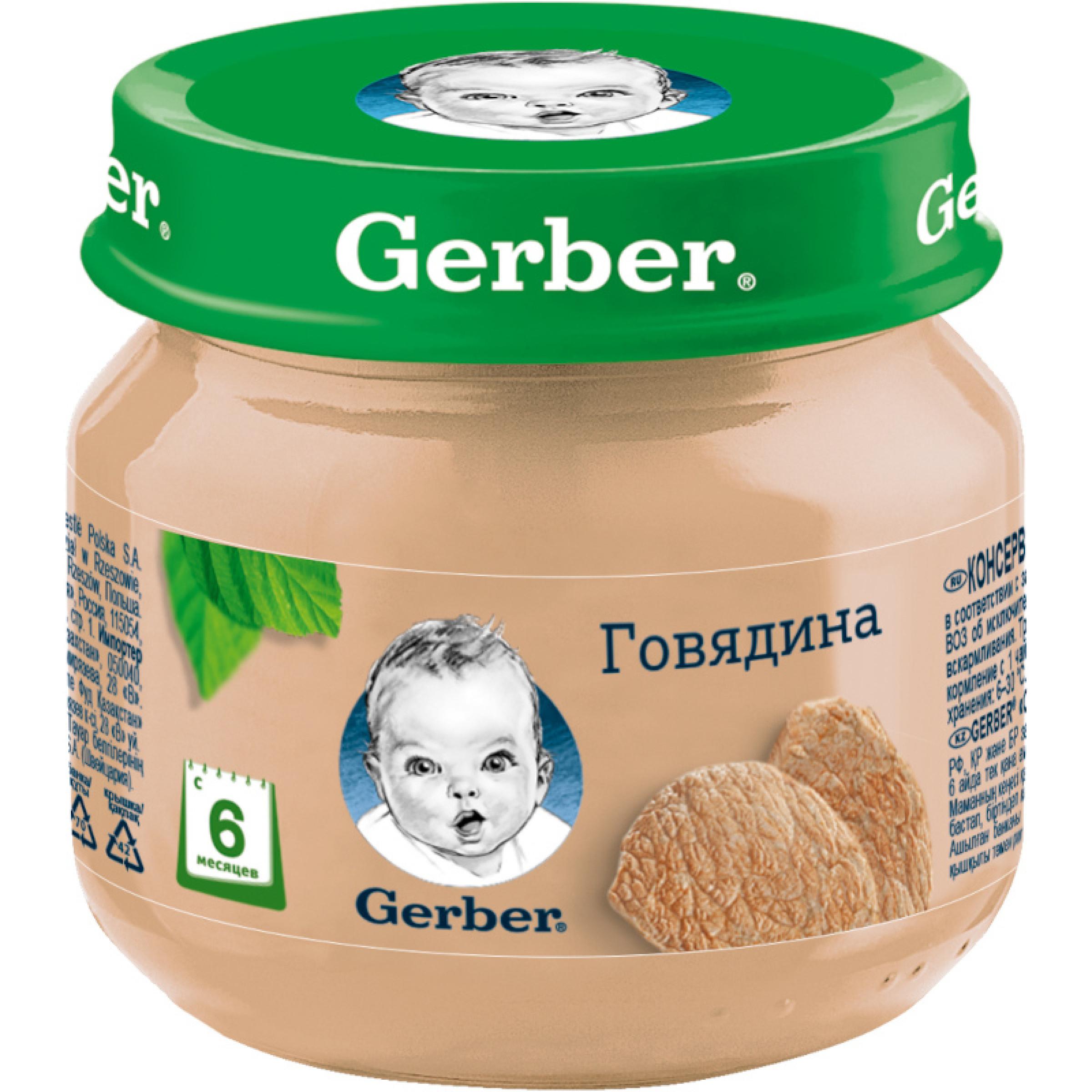 Пюре Gerber Говядина, 80 г