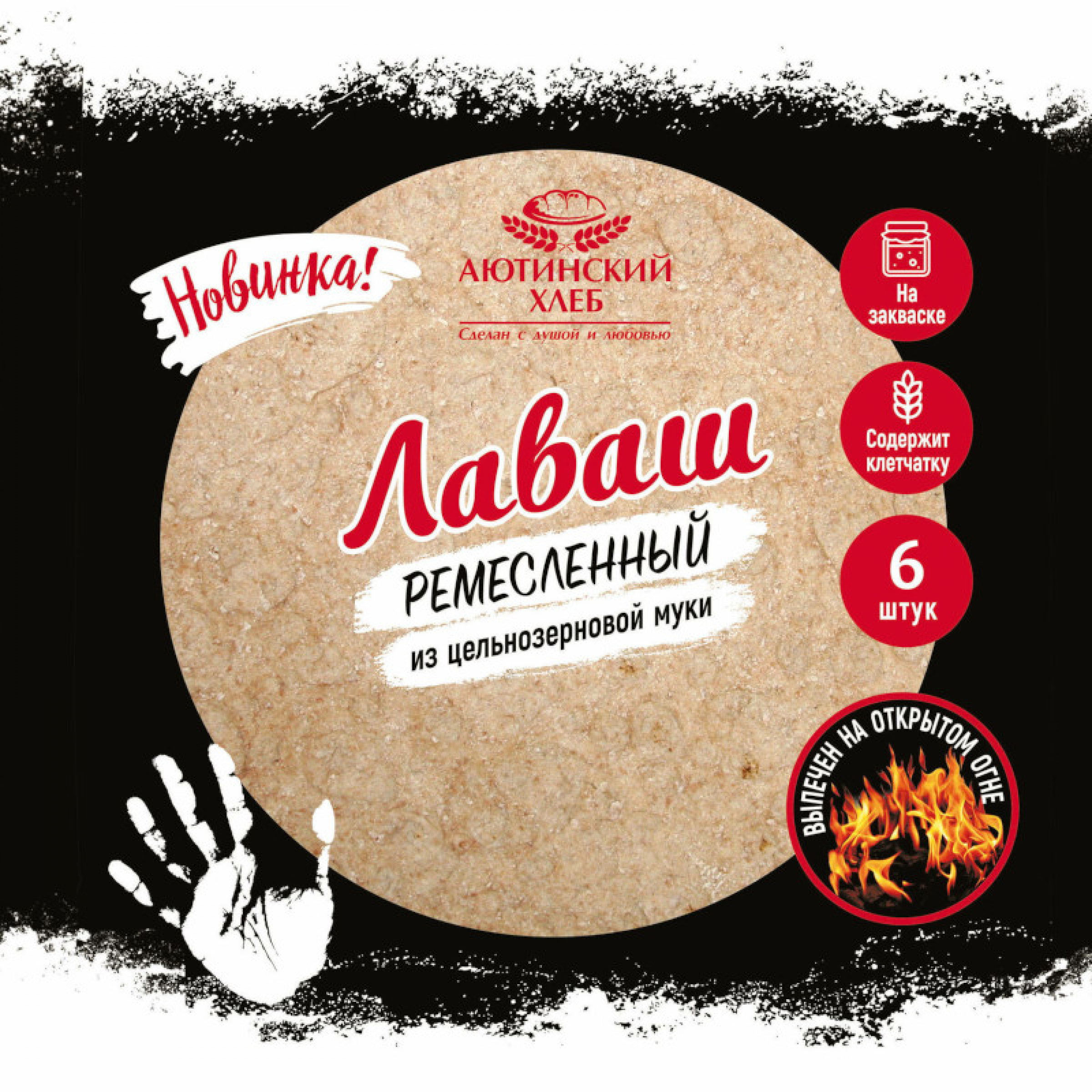 """Лаваш """"Аютинский хлеб"""" Ремесленный из цельнозерновой муки, 240 г"""