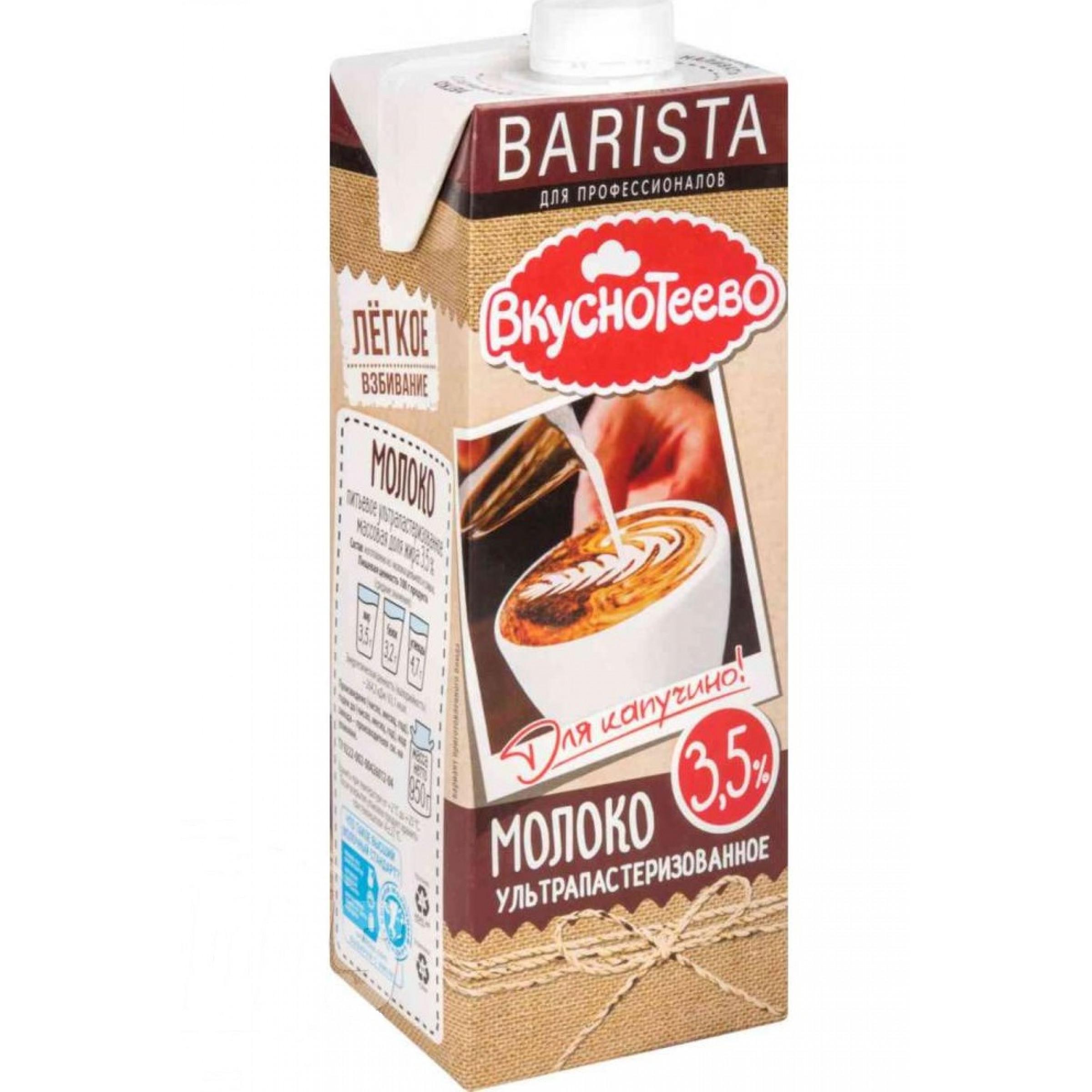 """Молоко ультрапастеризованное """"Вкуснотеево"""" 3,5% Barista, 950 г"""