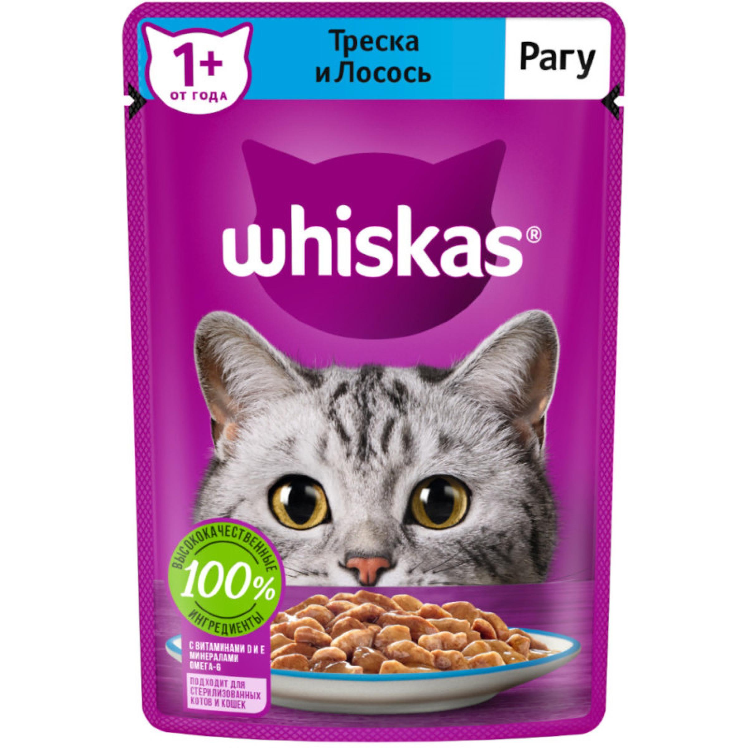 Влажный корм для кошек Whiskas рагу с треской и лососем, 75 г