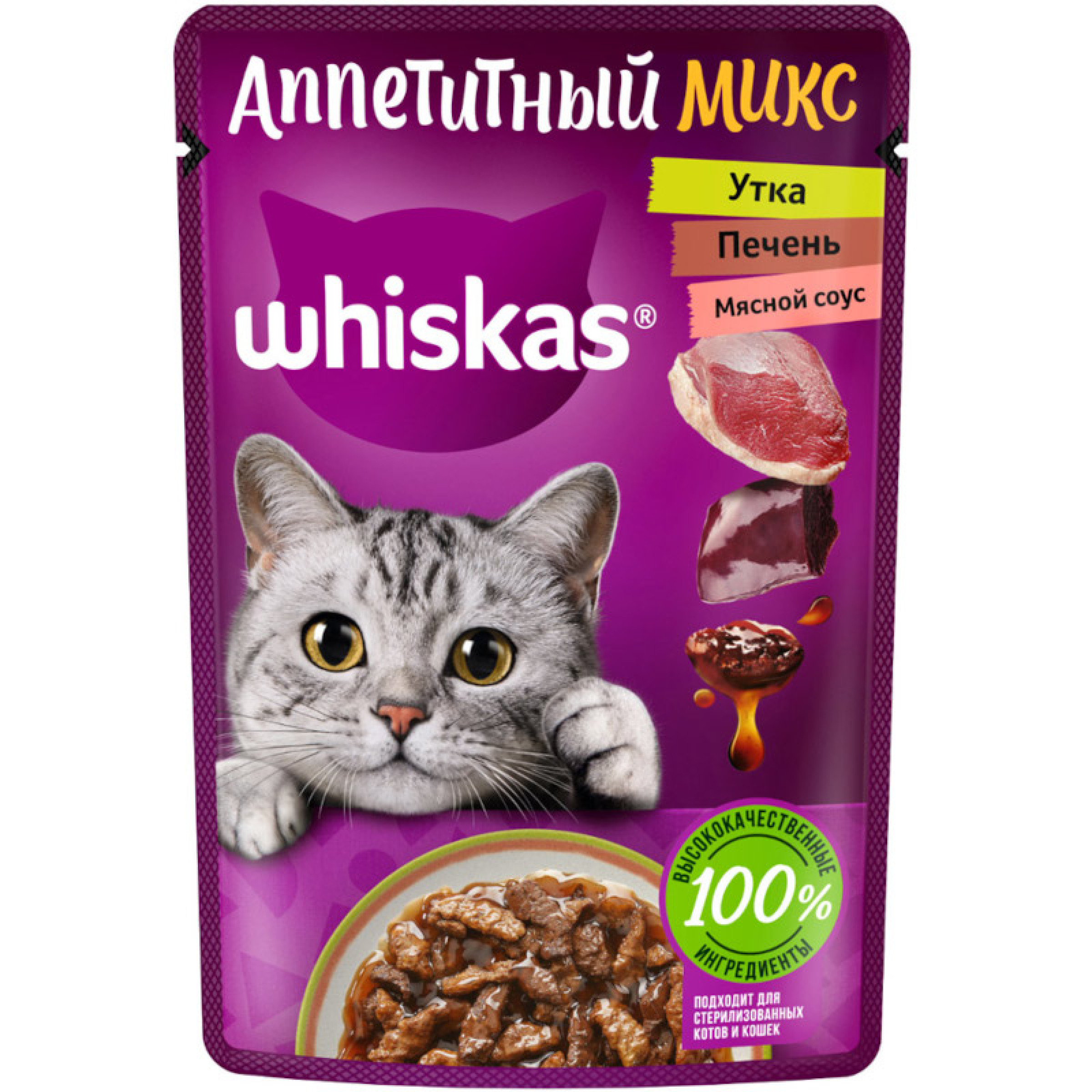 Влажный корм для кошек Whiskas рагу с уткой и печенью, 75 г