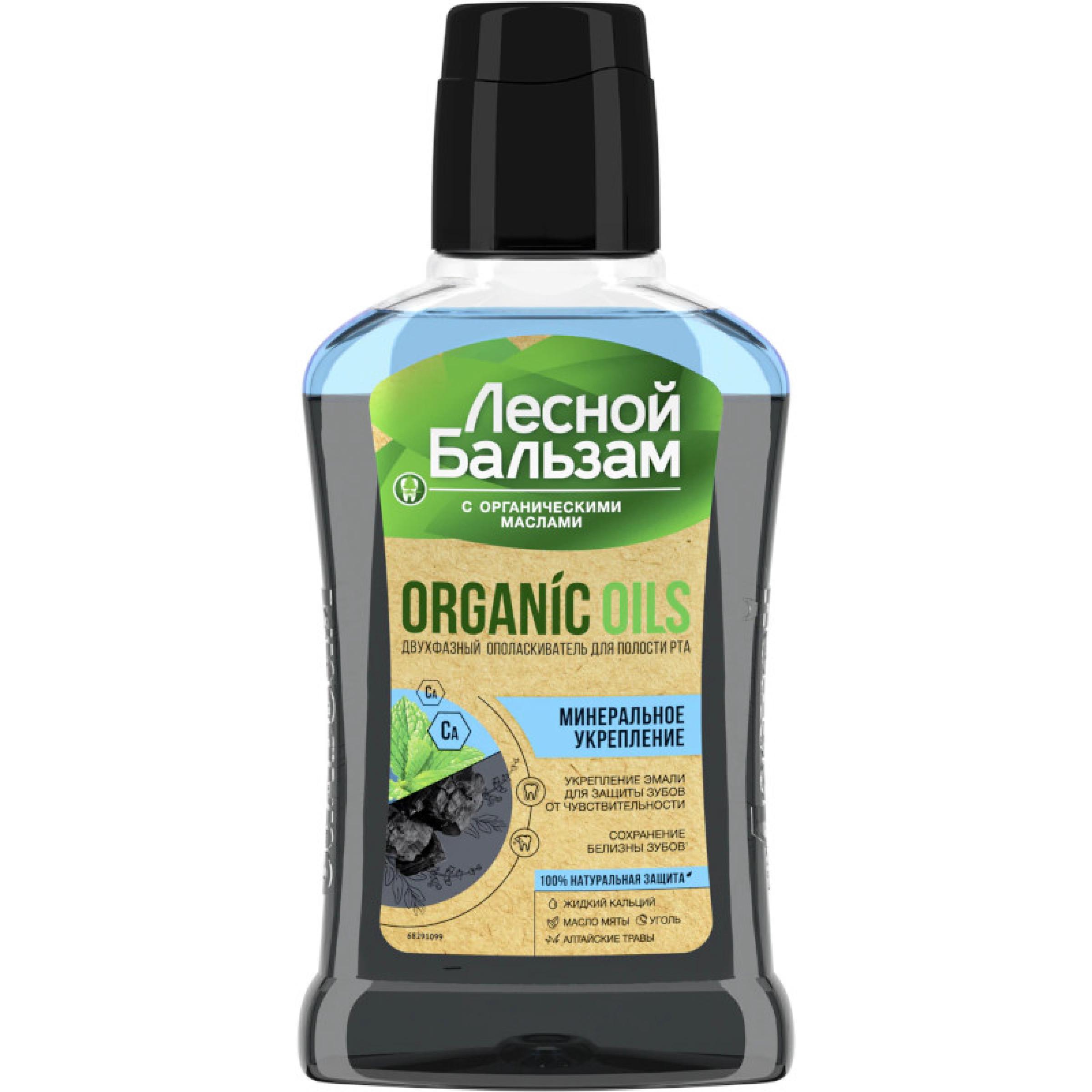 """Ополаскиватель для полости рта """"Лесной Бальзам"""" Organic oils, 250 мл"""