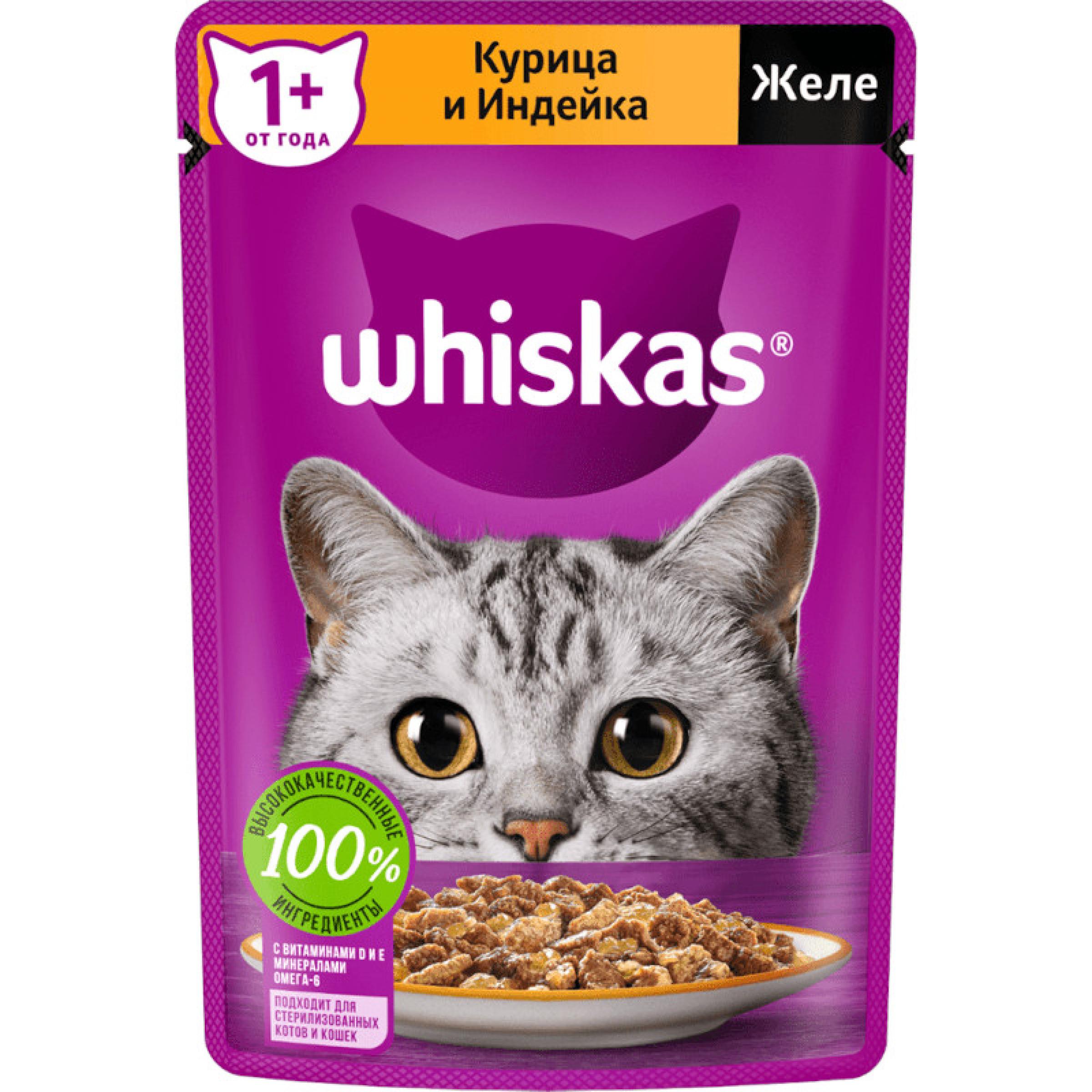 Влажный корм для кошек Whiskas курица и индейка в желе, 75 г