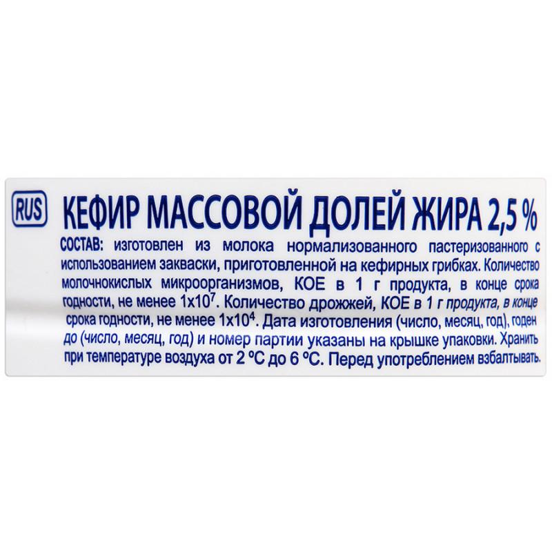 Кефир 2, 5% Савушкин продукт, 950 гр.